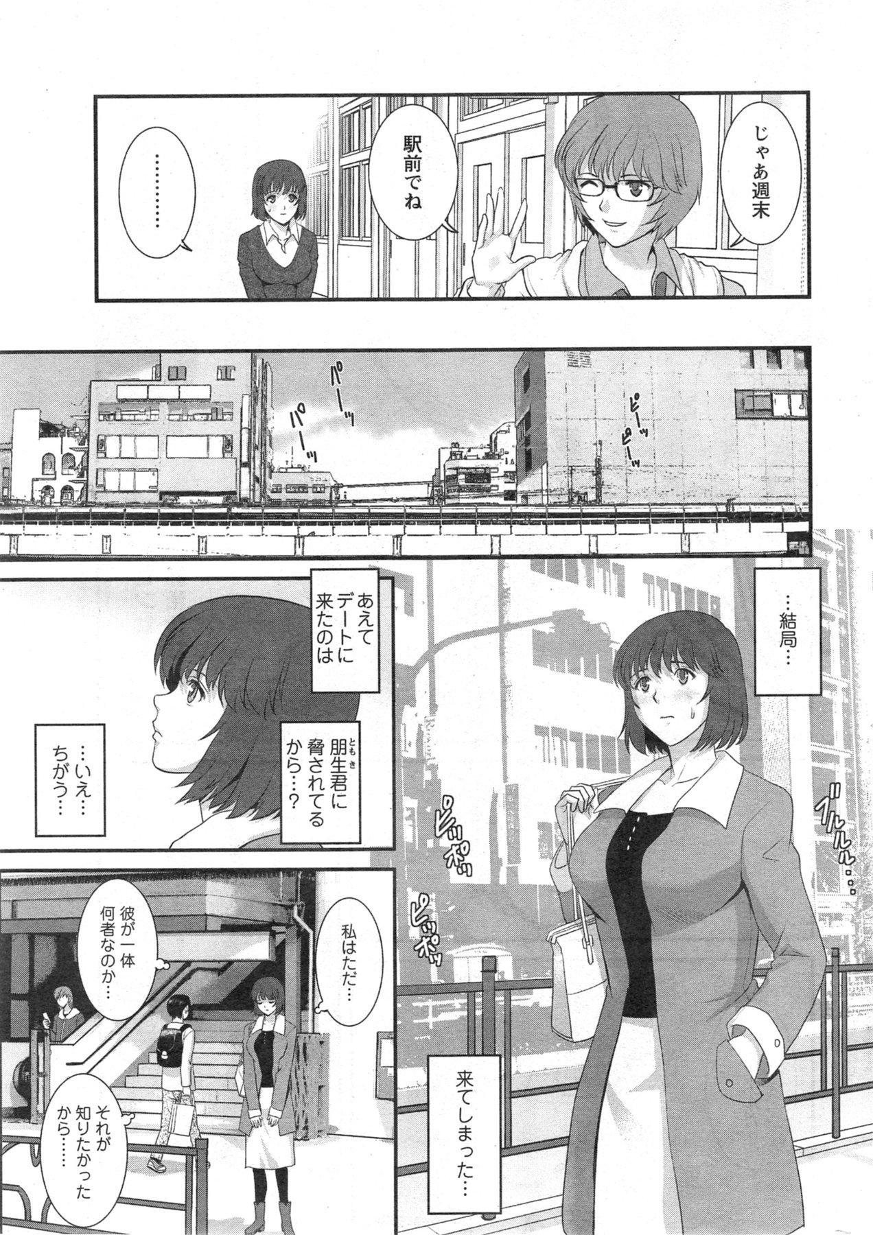 [Saigado] Hitozuma Jokyoushi Main-san Ch.01-10 46