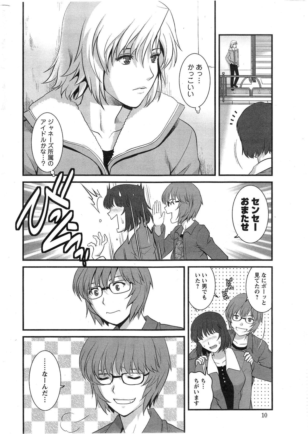 [Saigado] Hitozuma Jokyoushi Main-san Ch.01-10 47