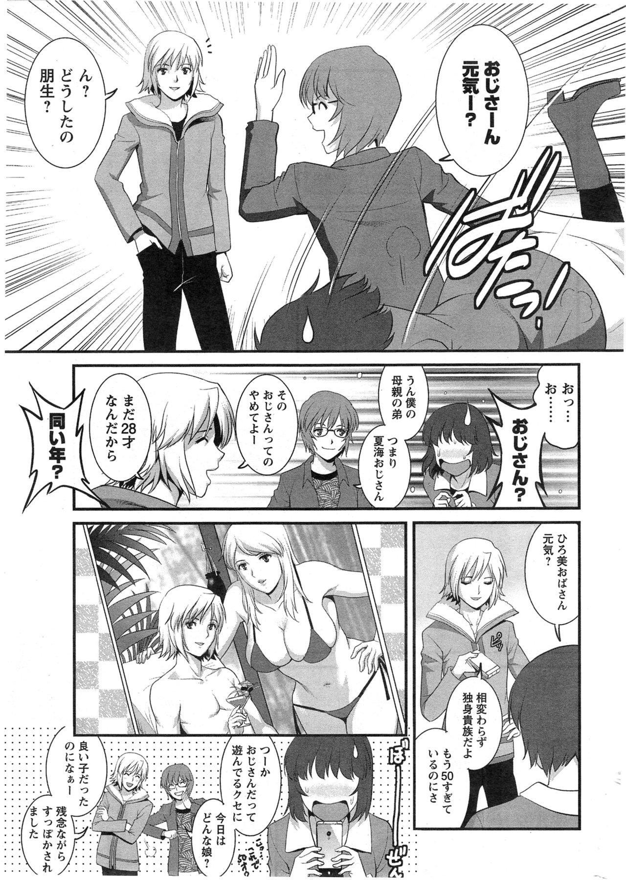 [Saigado] Hitozuma Jokyoushi Main-san Ch.01-10 48