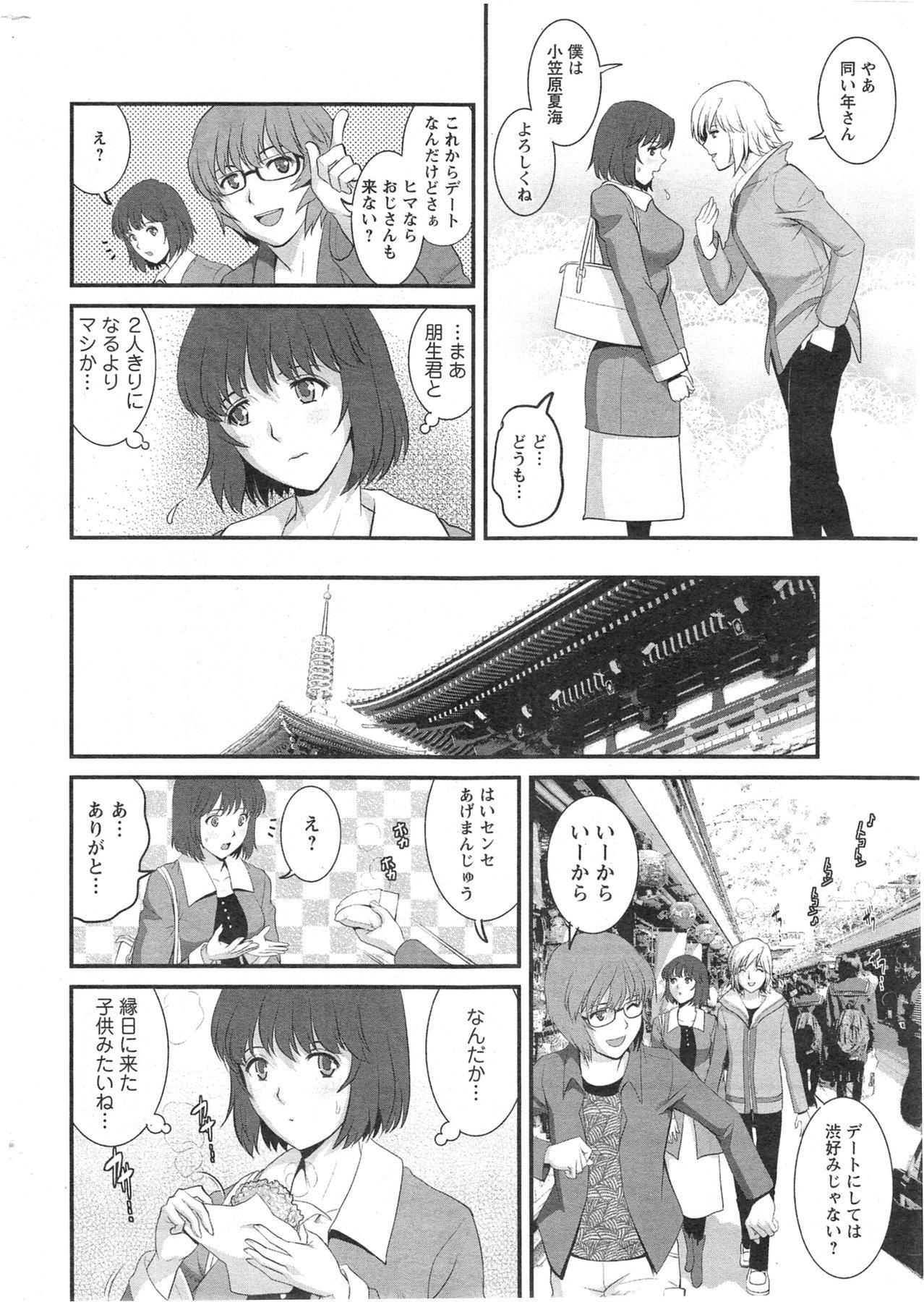 [Saigado] Hitozuma Jokyoushi Main-san Ch.01-10 49