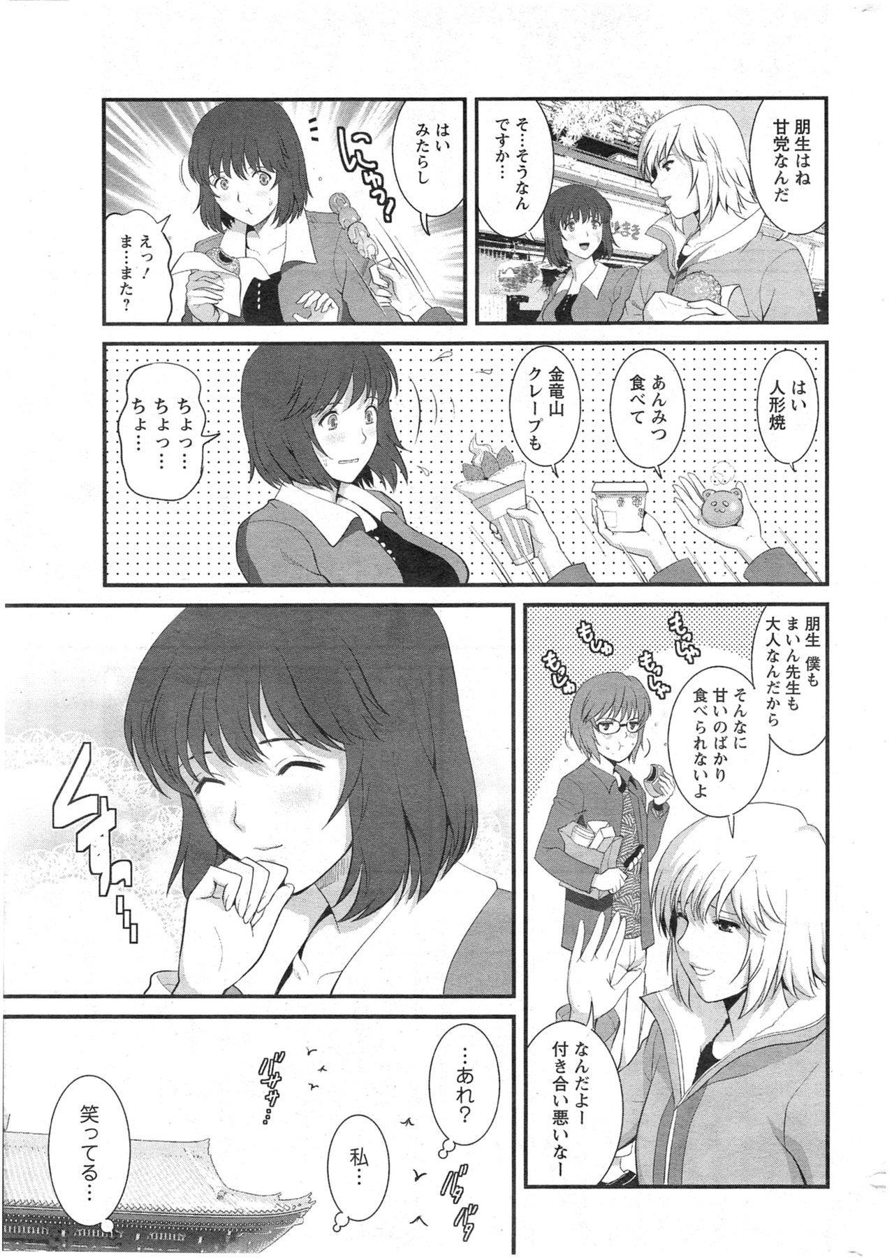 [Saigado] Hitozuma Jokyoushi Main-san Ch.01-10 50