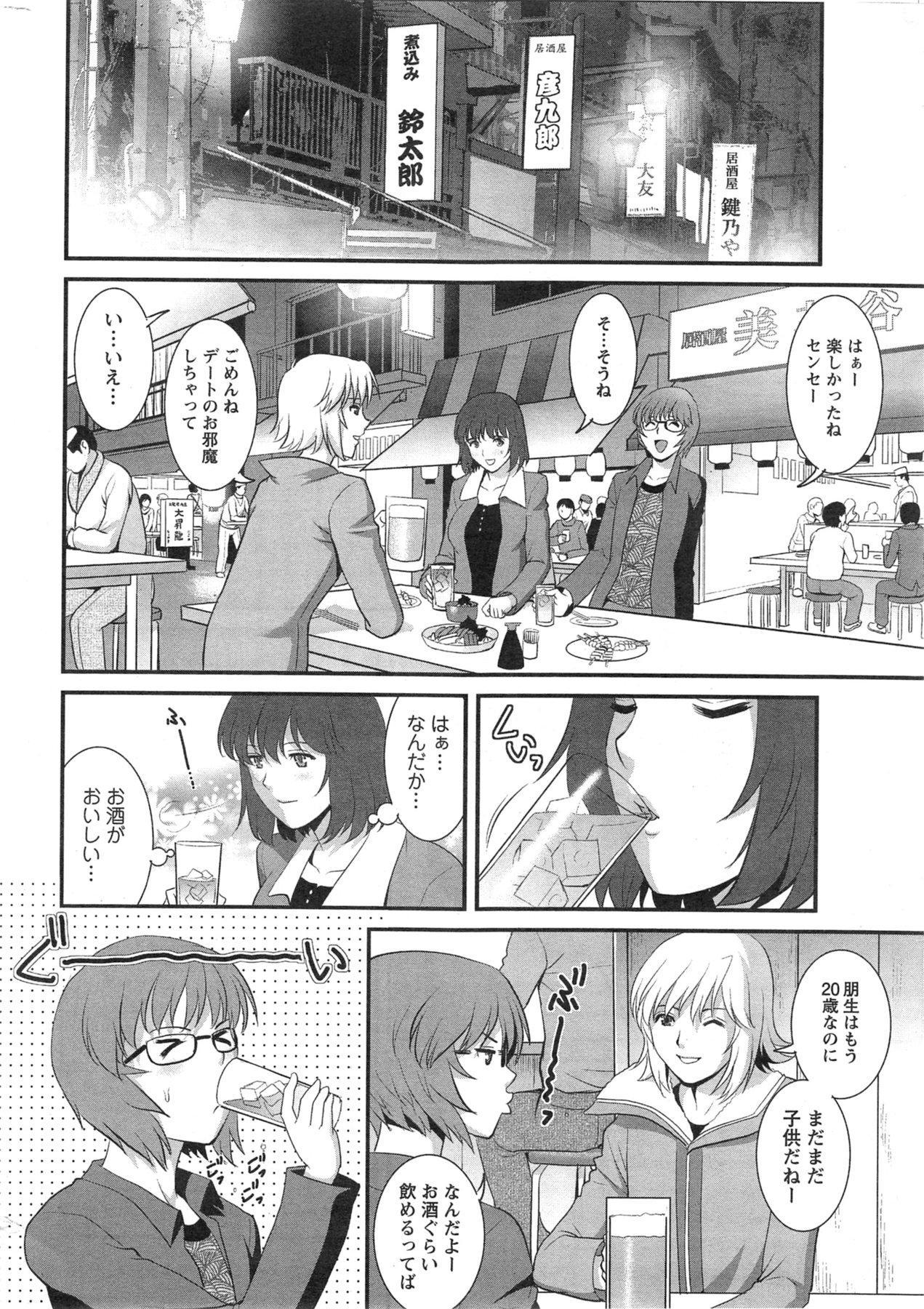 [Saigado] Hitozuma Jokyoushi Main-san Ch.01-10 51