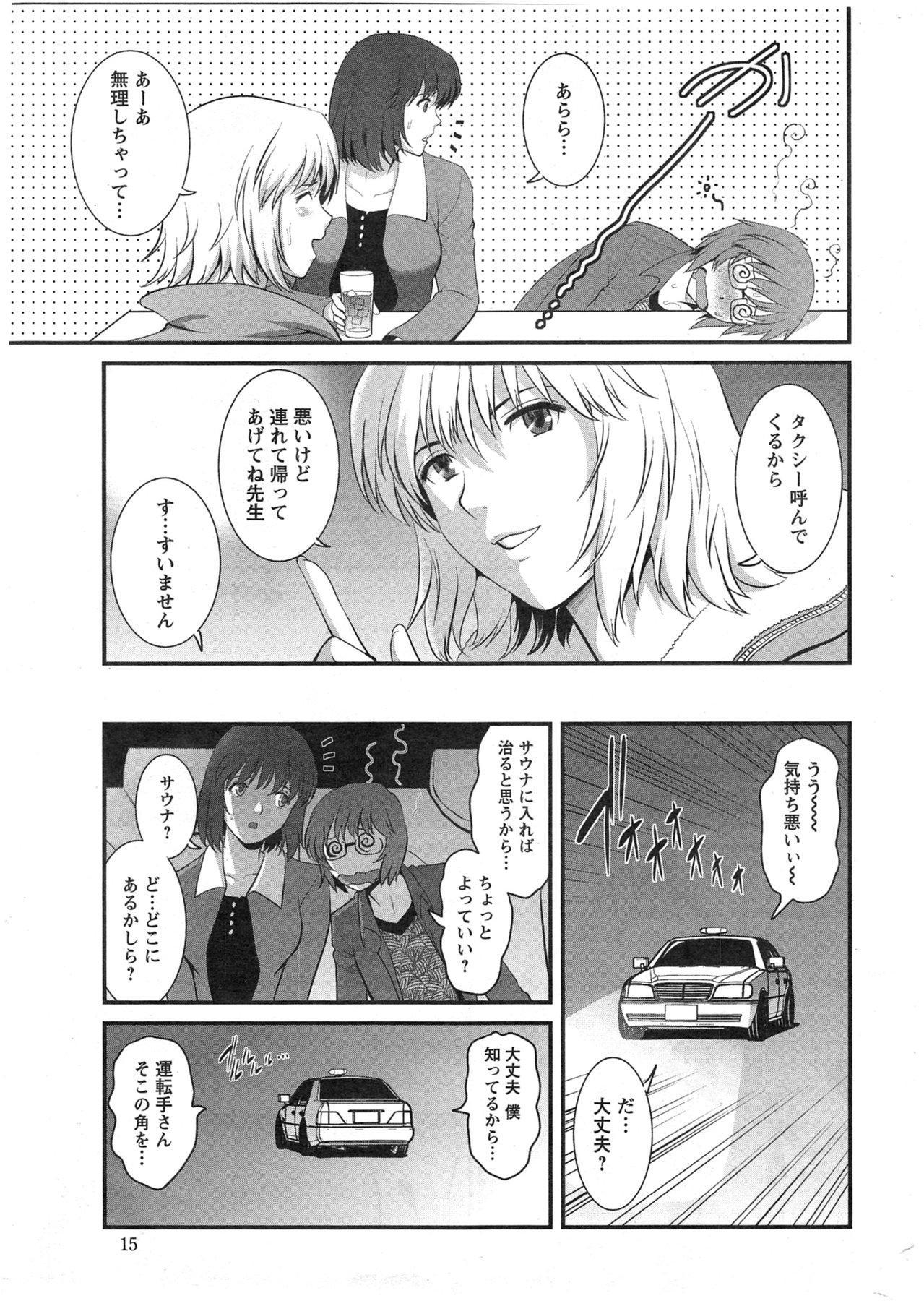 [Saigado] Hitozuma Jokyoushi Main-san Ch.01-10 52