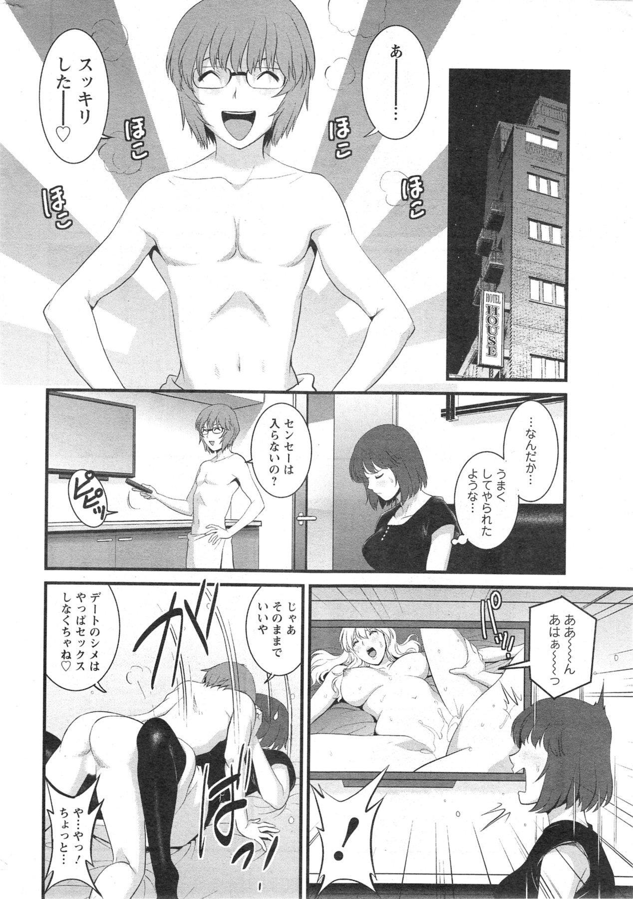 [Saigado] Hitozuma Jokyoushi Main-san Ch.01-10 53