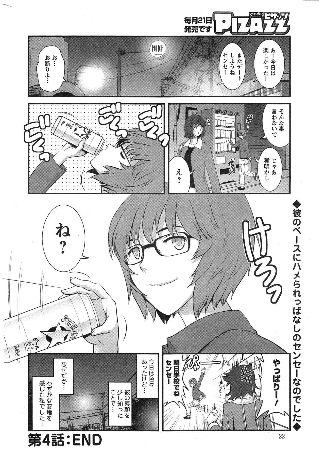 [Saigado] Hitozuma Jokyoushi Main-san Ch.01-10 59