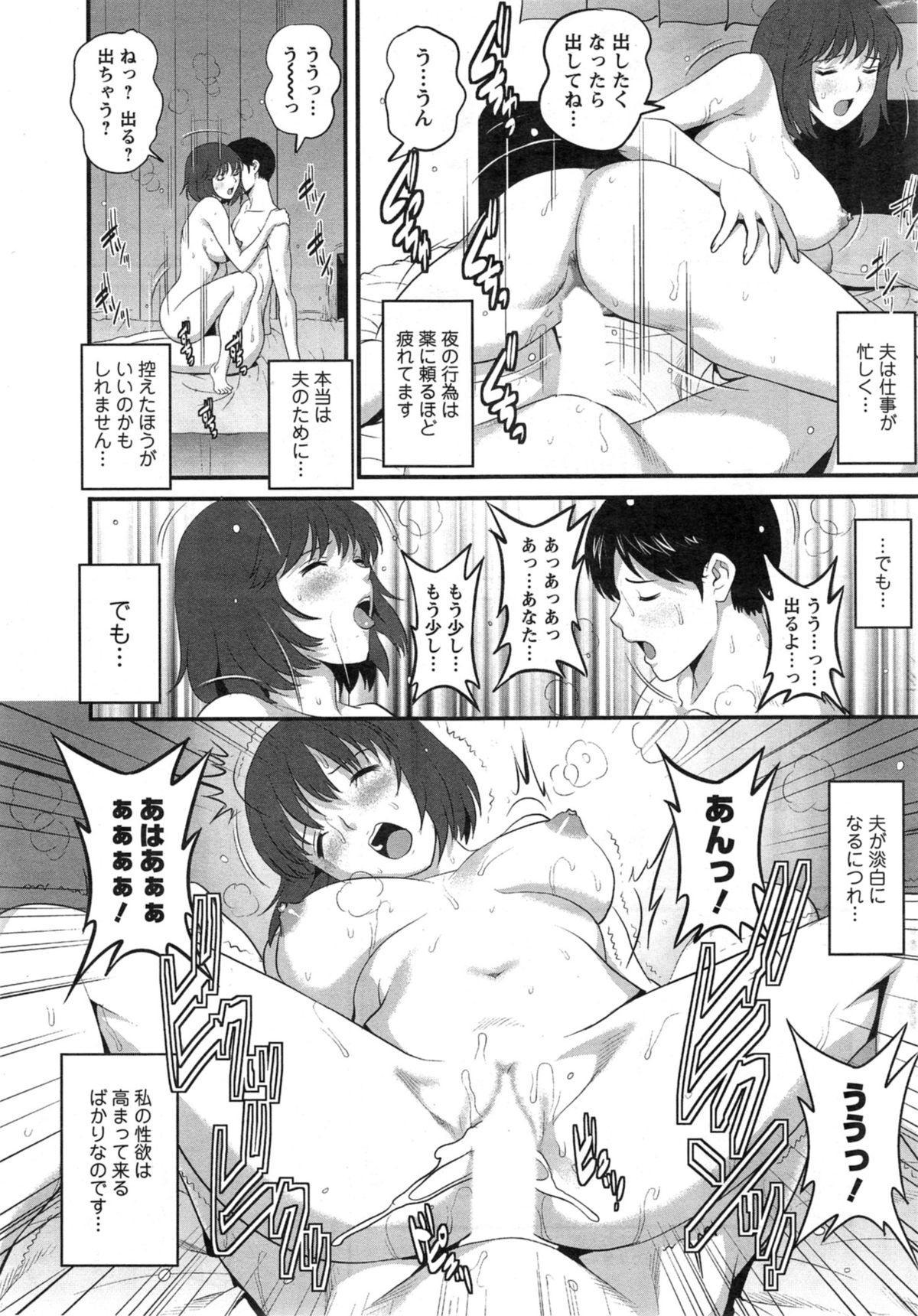 [Saigado] Hitozuma Jokyoushi Main-san Ch.01-10 62