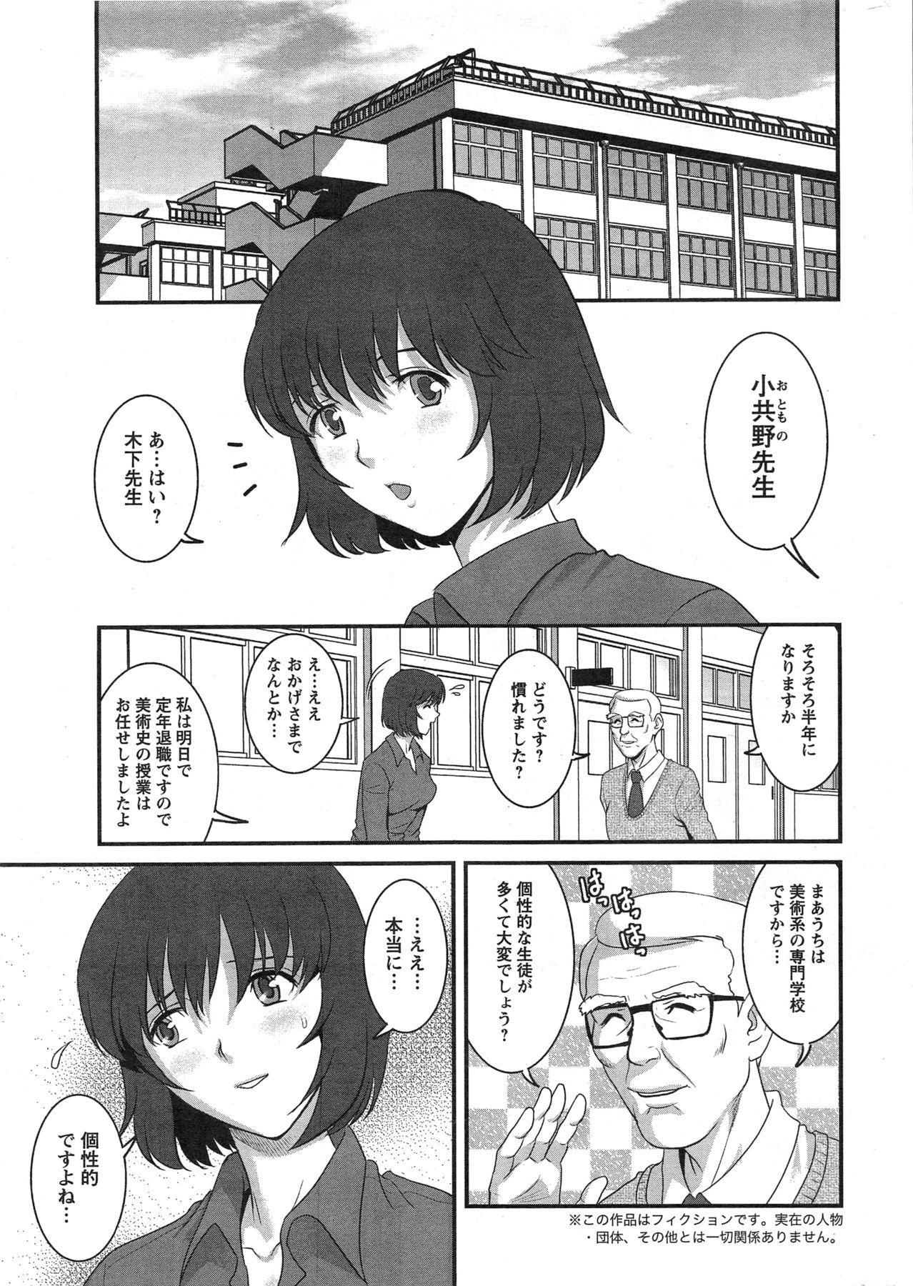 [Saigado] Hitozuma Jokyoushi Main-san Ch.01-10 6