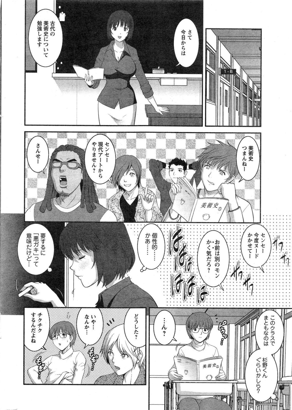 [Saigado] Hitozuma Jokyoushi Main-san Ch.01-10 7