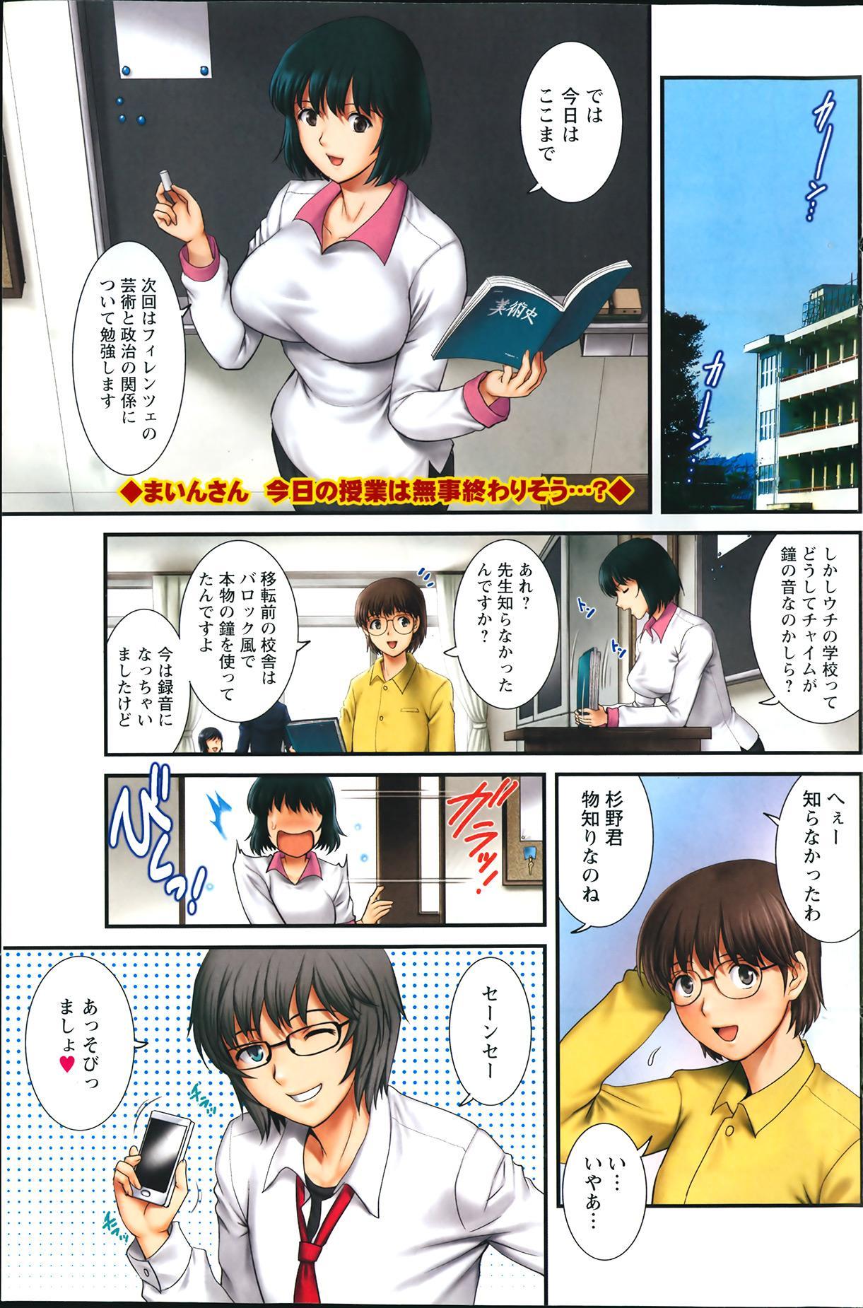 [Saigado] Hitozuma Jokyoushi Main-san Ch.01-10 80