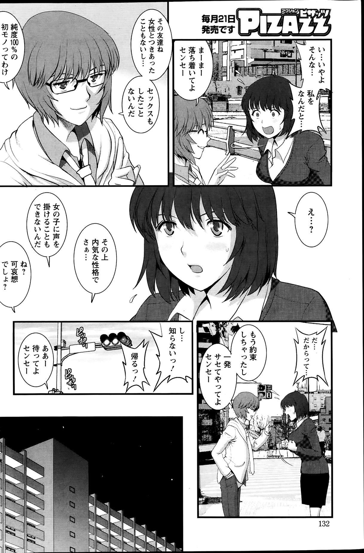 [Saigado] Hitozuma Jokyoushi Main-san Ch.01-10 85