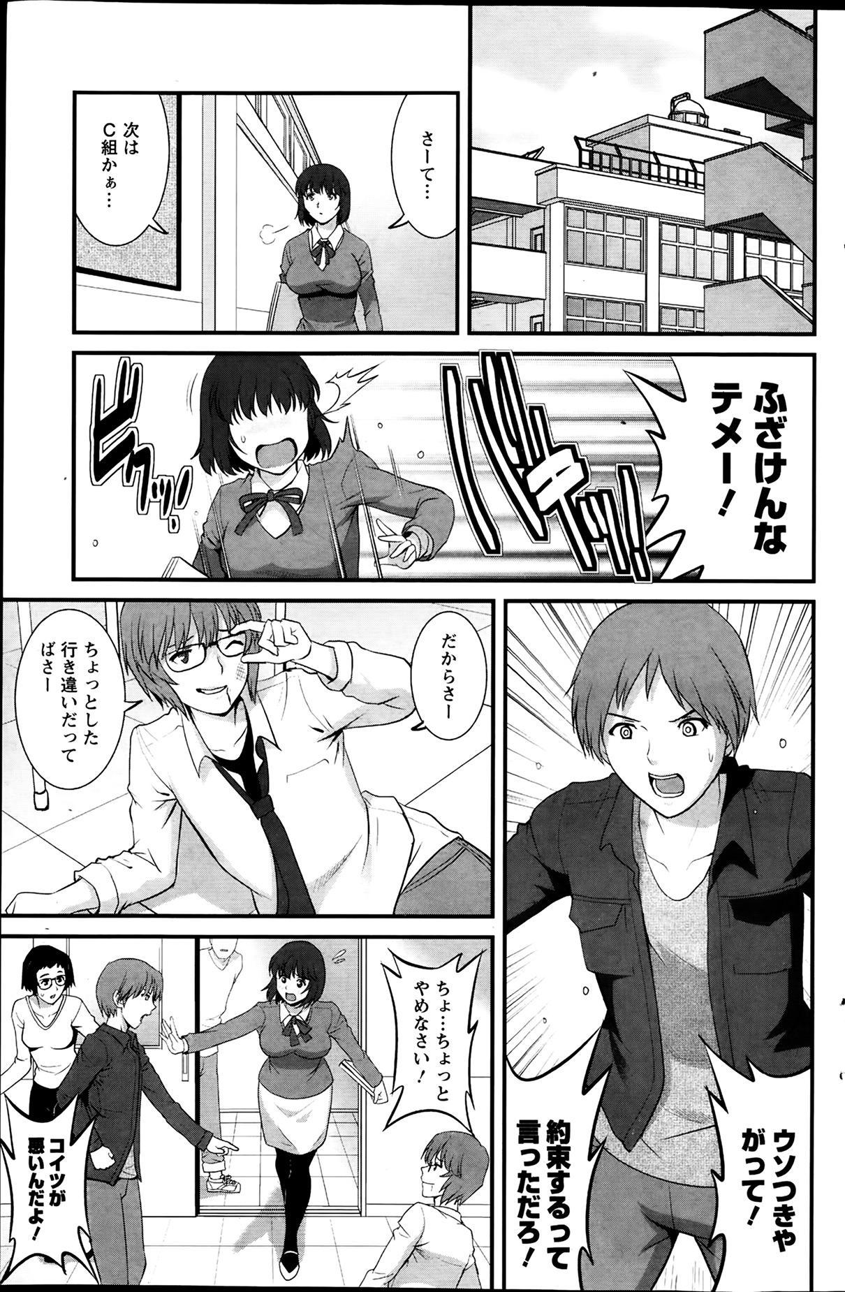 [Saigado] Hitozuma Jokyoushi Main-san Ch.01-10 88