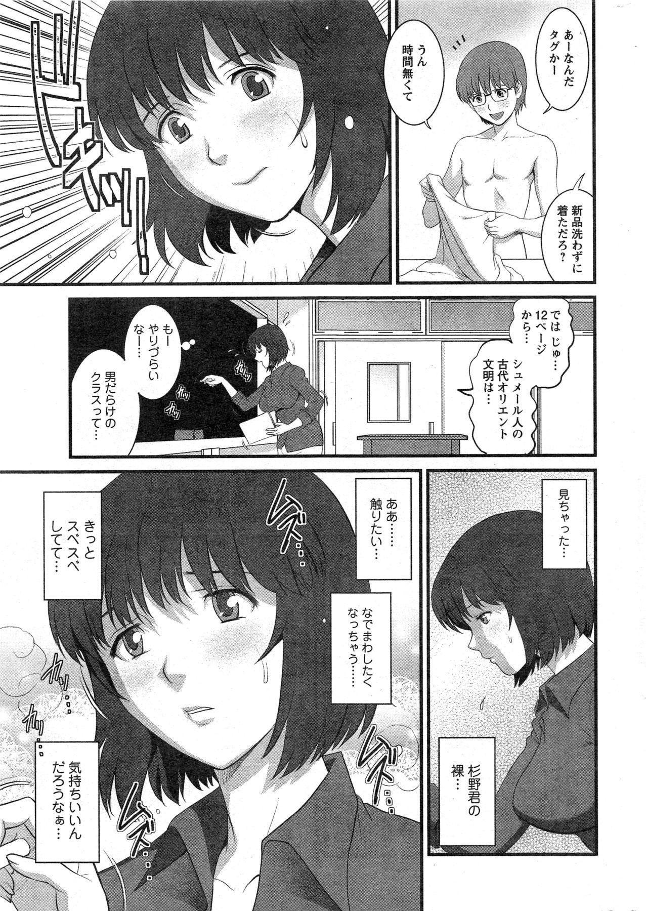 [Saigado] Hitozuma Jokyoushi Main-san Ch.01-10 8