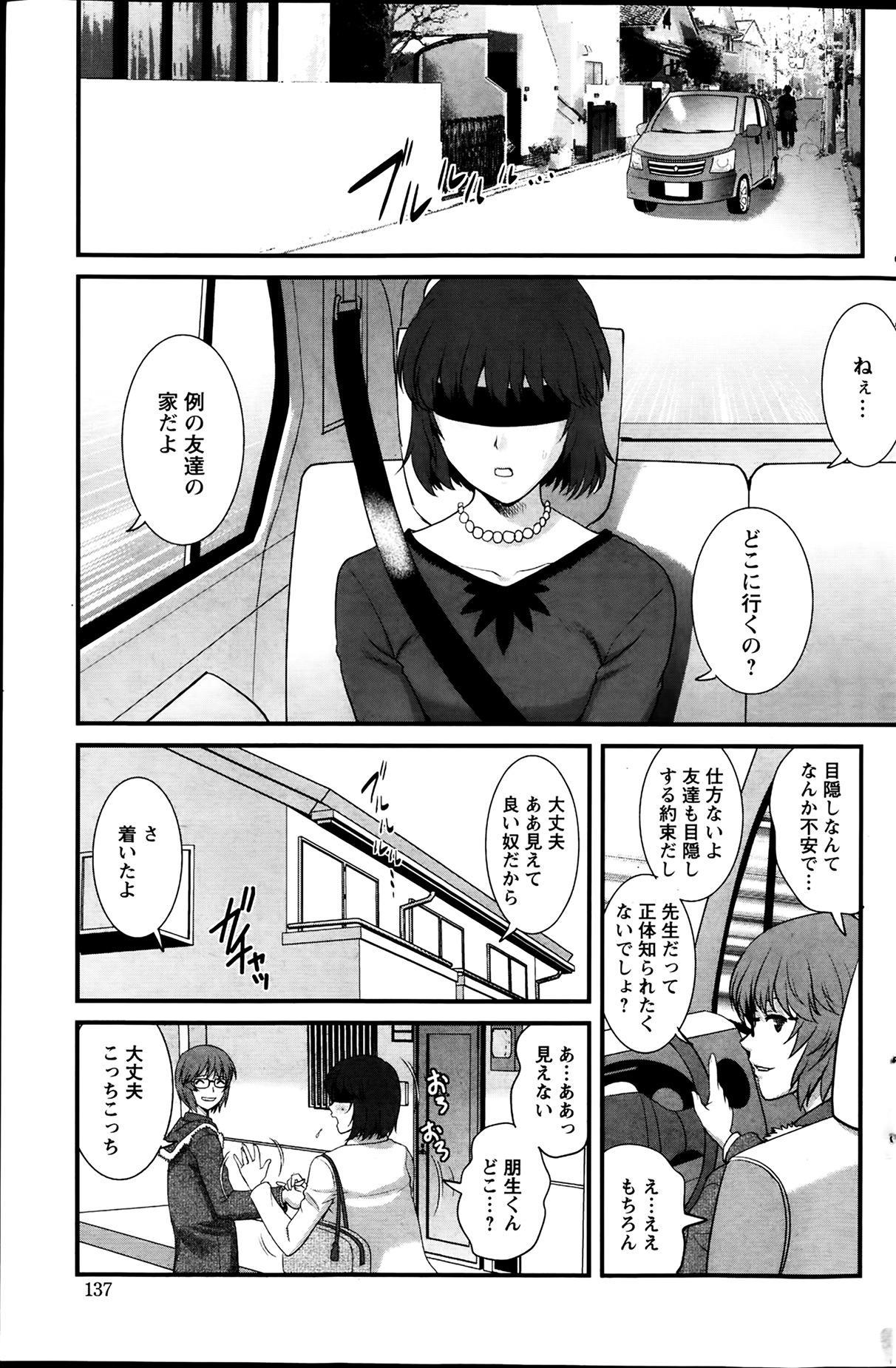 [Saigado] Hitozuma Jokyoushi Main-san Ch.01-10 90