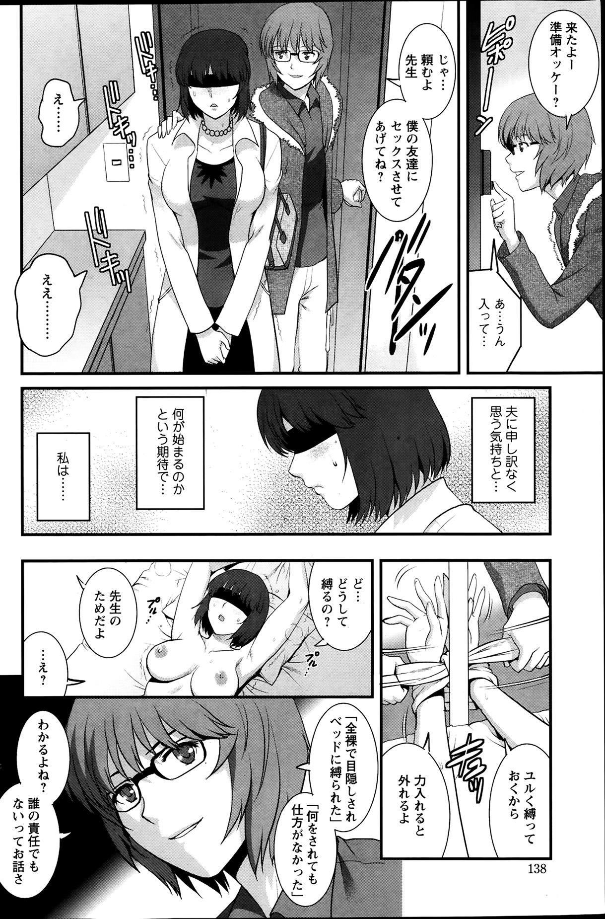 [Saigado] Hitozuma Jokyoushi Main-san Ch.01-10 91