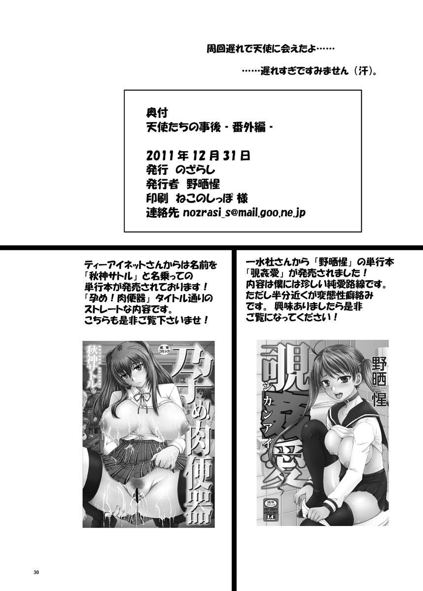 Tenshi Tachi No Jigo 32