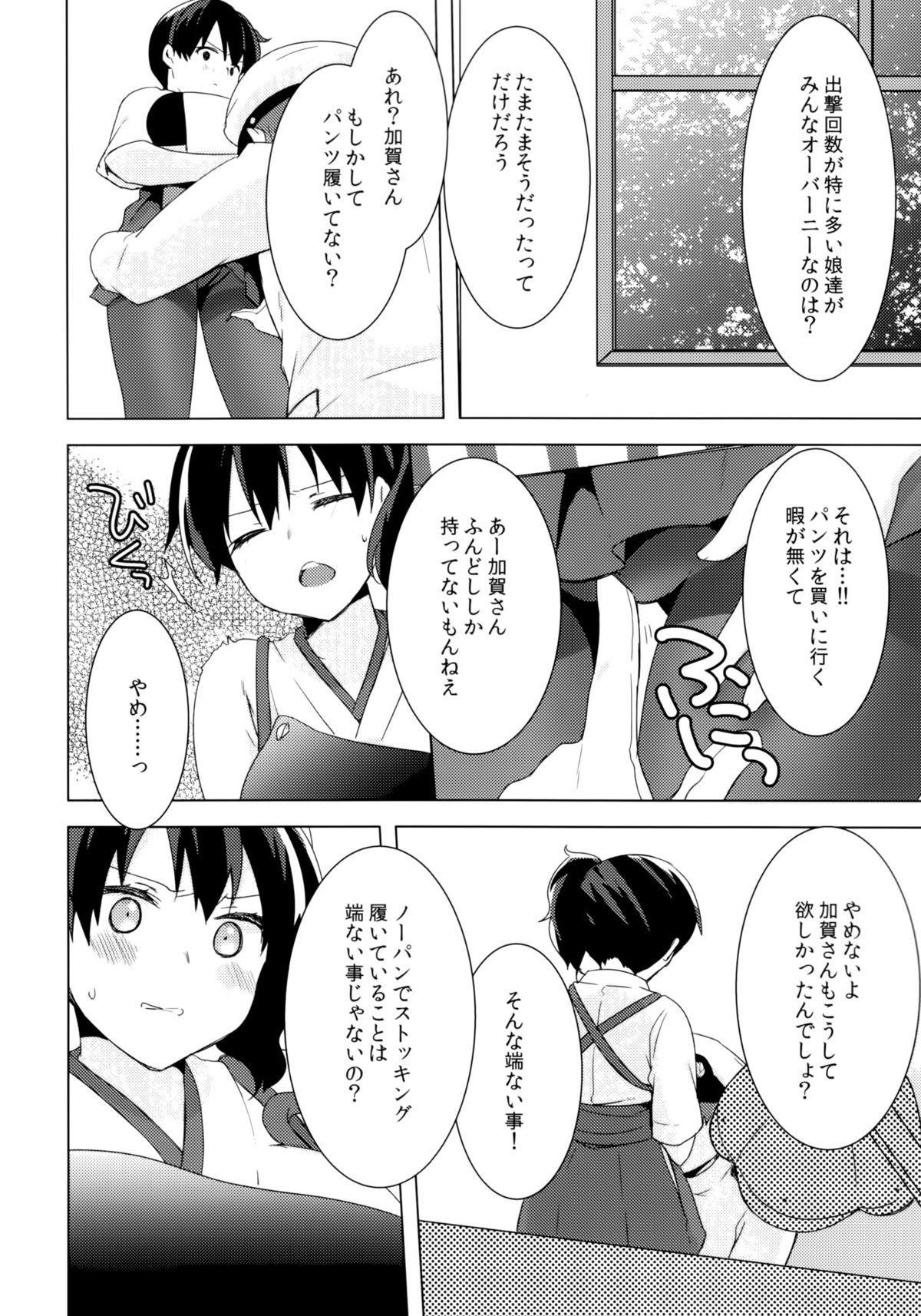 Teitoku no Goshumi 10
