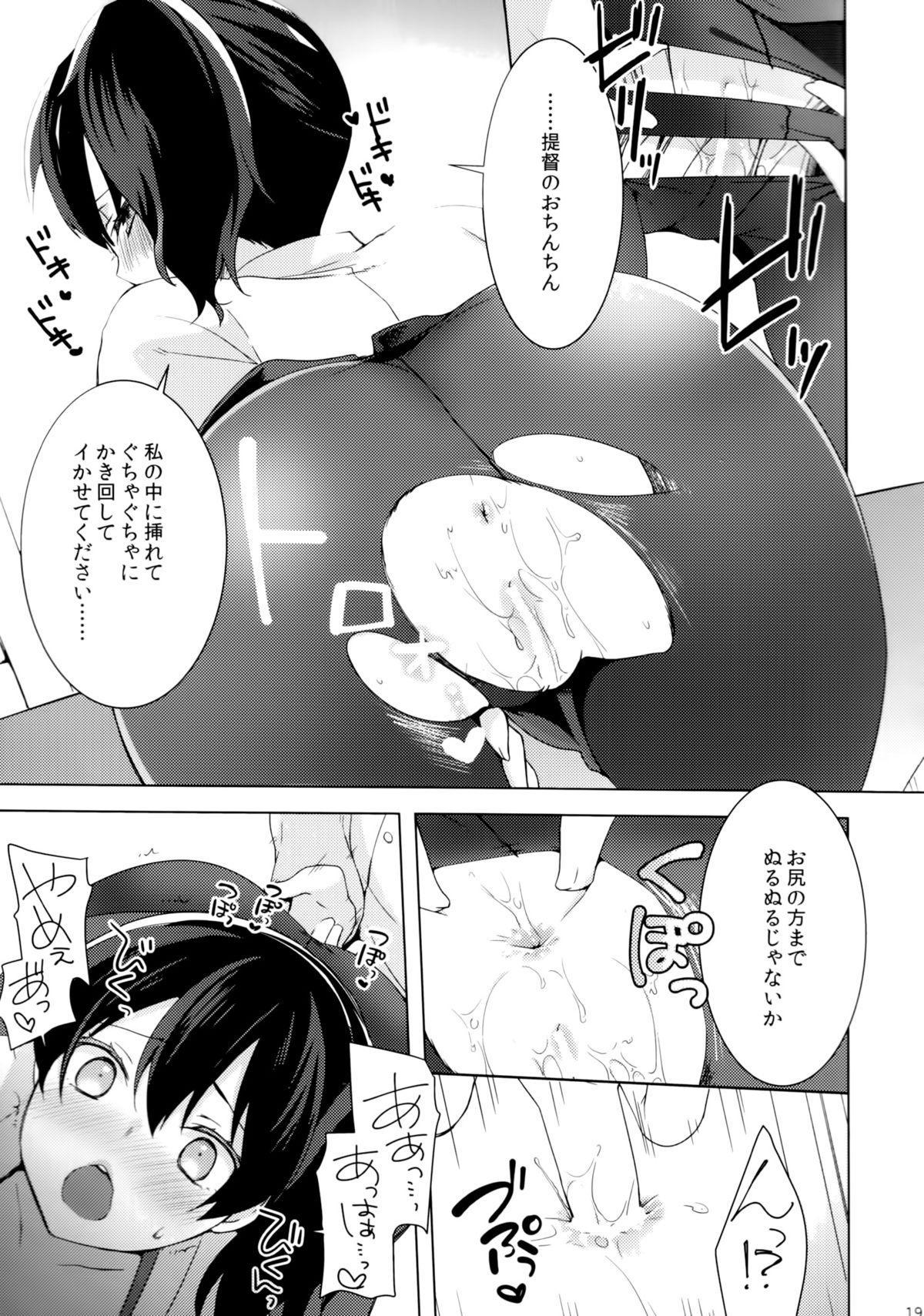 Teitoku no Goshumi 17