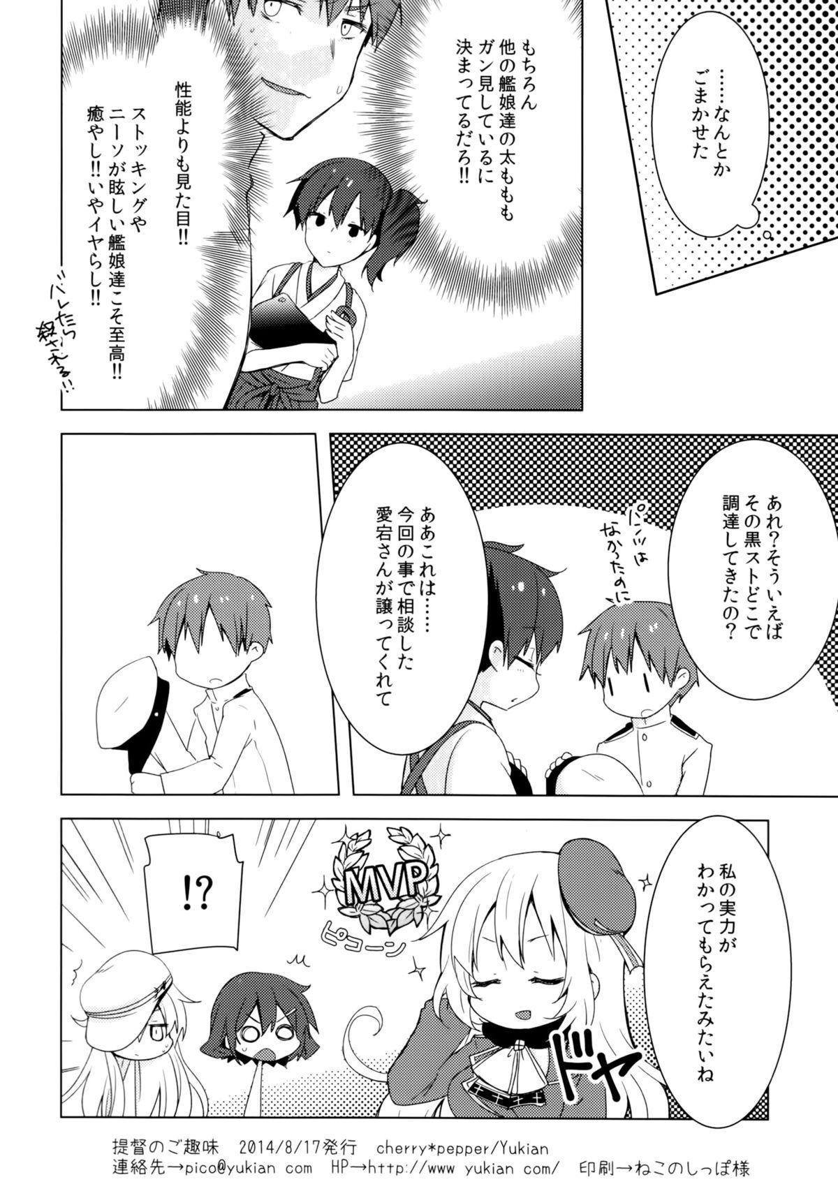 Teitoku no Goshumi 24