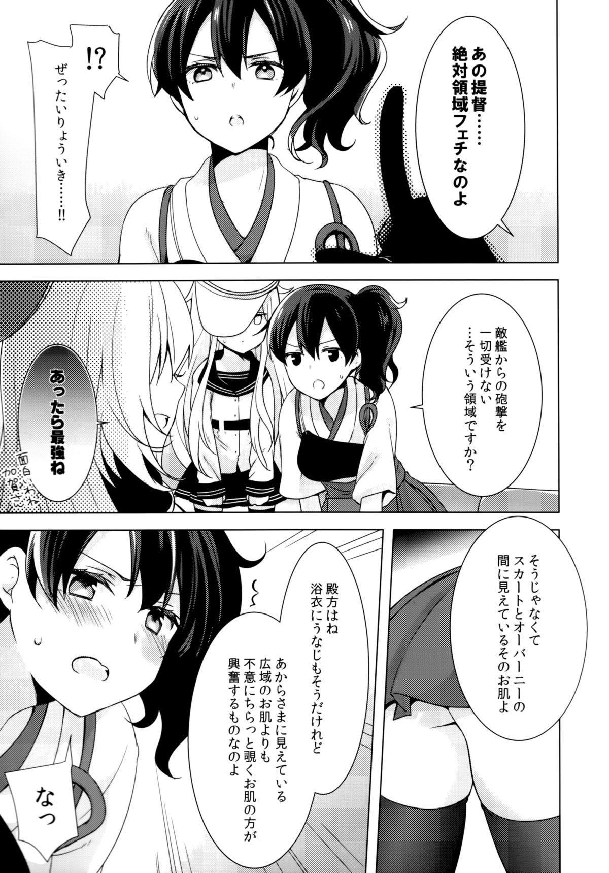 Teitoku no Goshumi 3