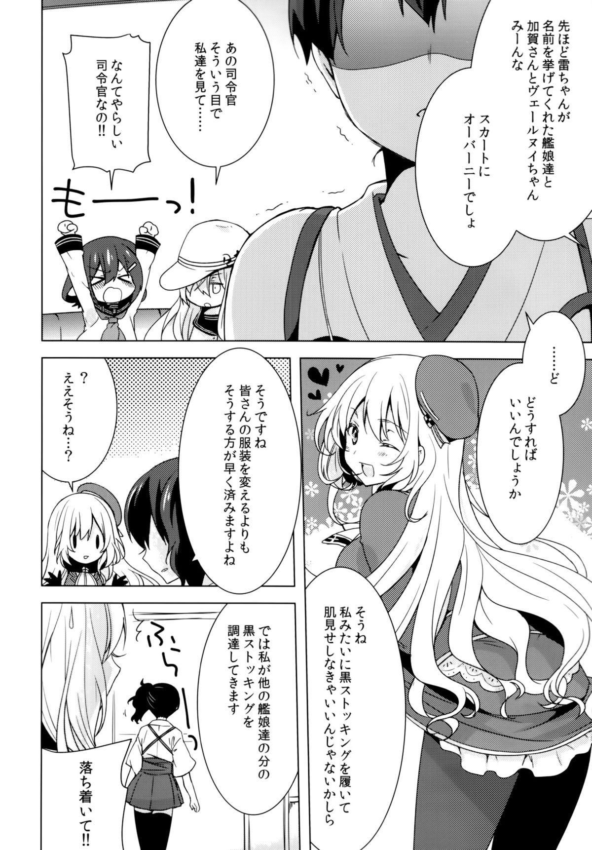 Teitoku no Goshumi 4