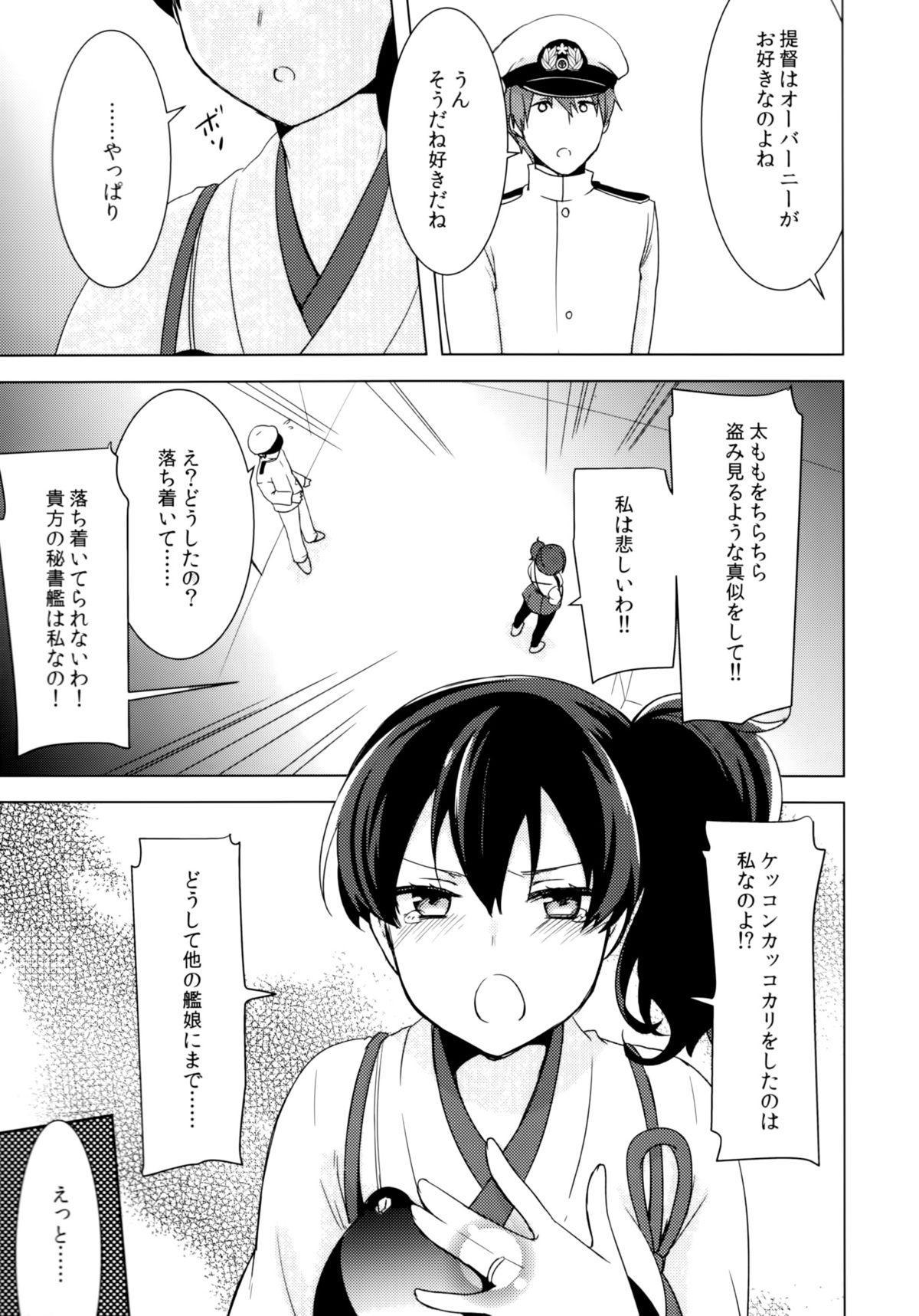 Teitoku no Goshumi 7