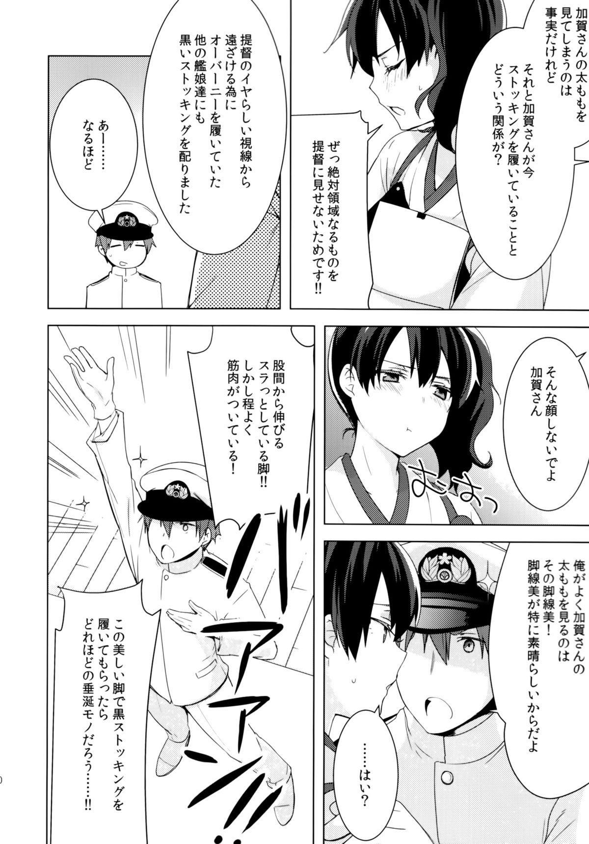Teitoku no Goshumi 8
