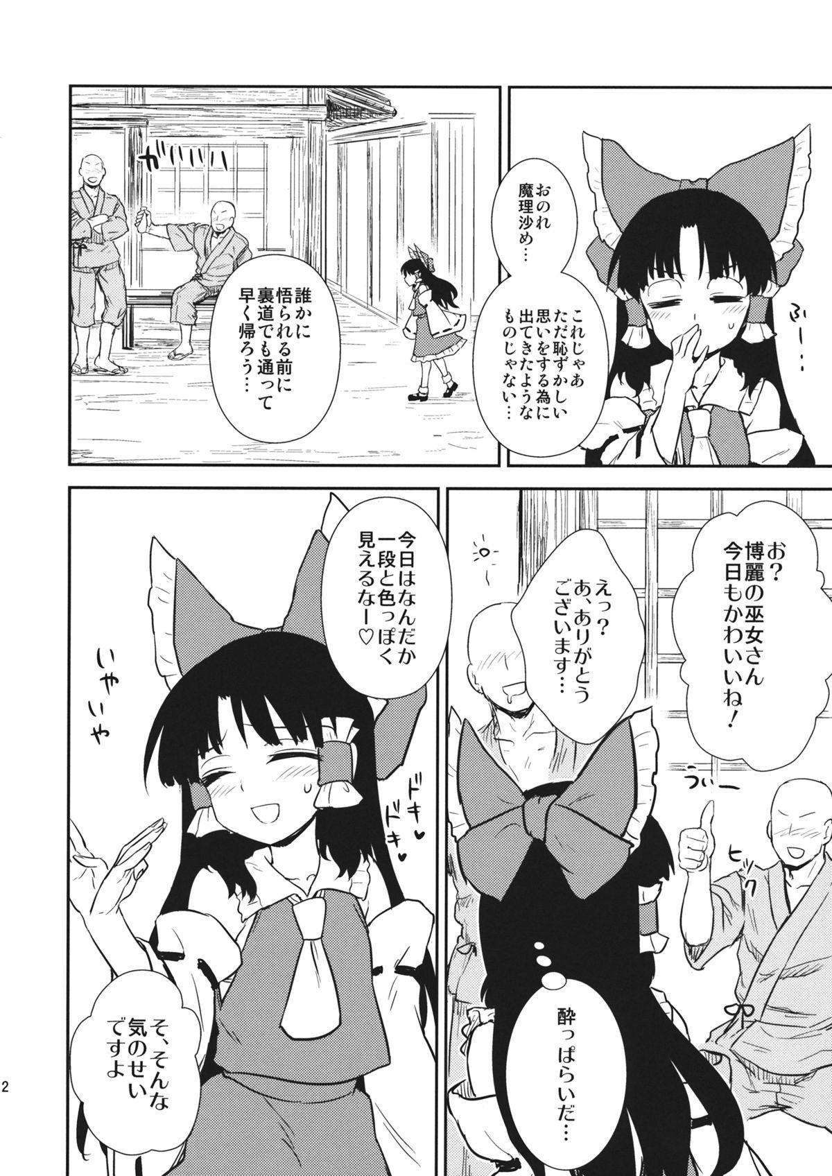 Otoshigoro no Reimu-san 10