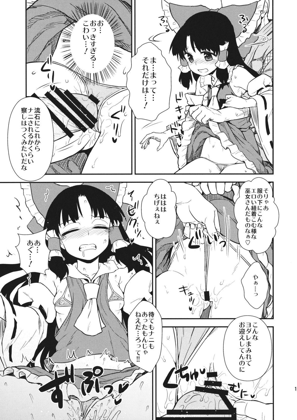 Otoshigoro no Reimu-san 13