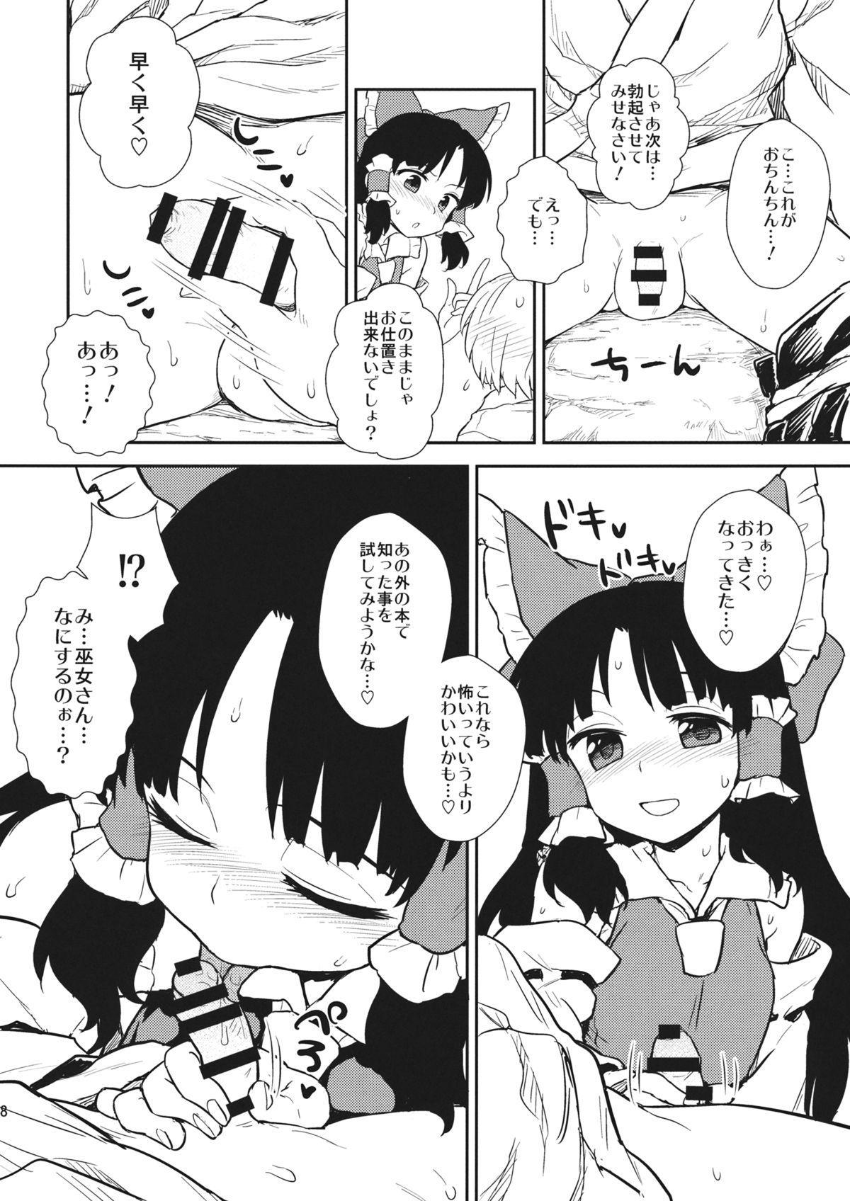 Otoshigoro no Reimu-san 16