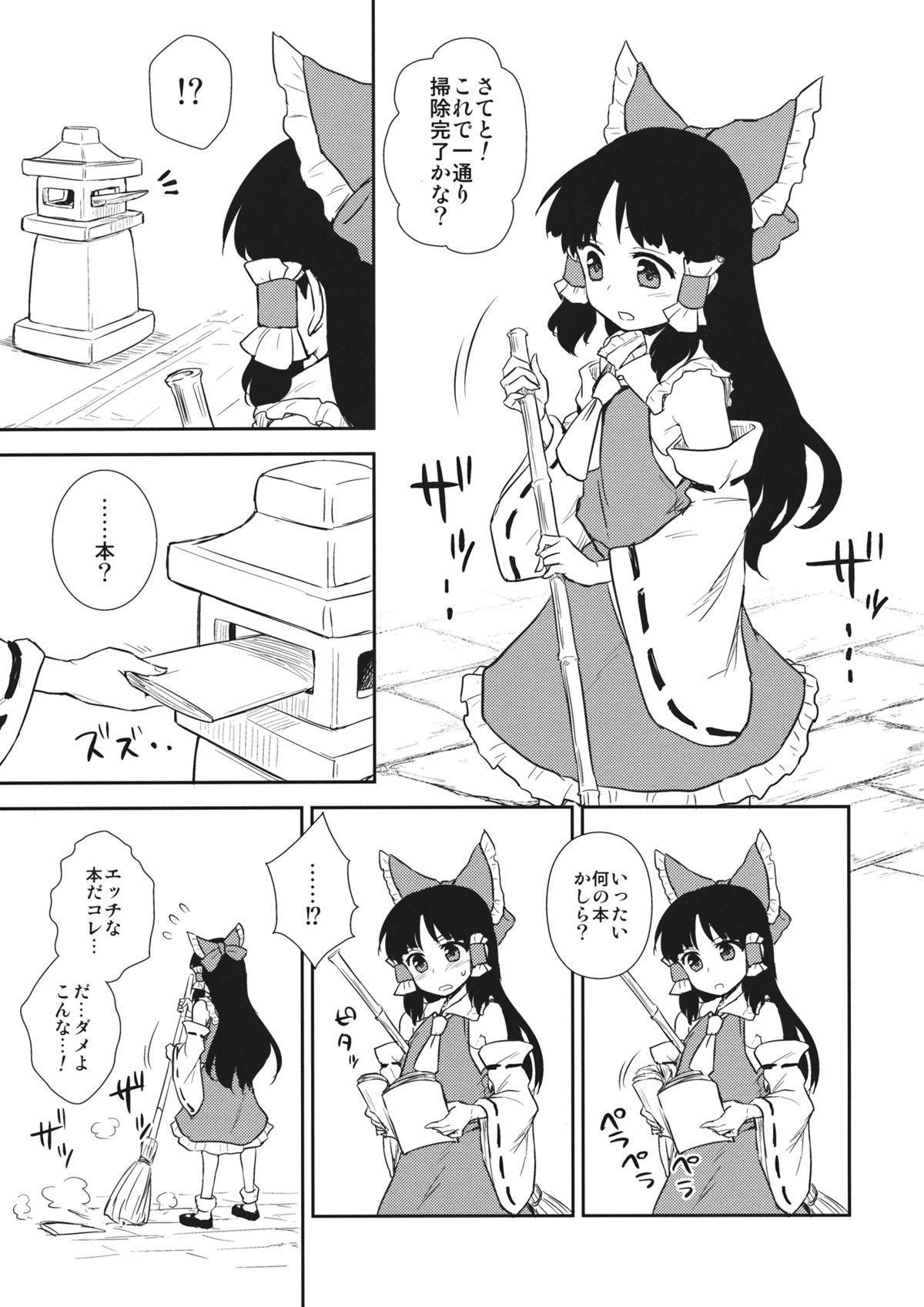 Otoshigoro no Reimu-san 1
