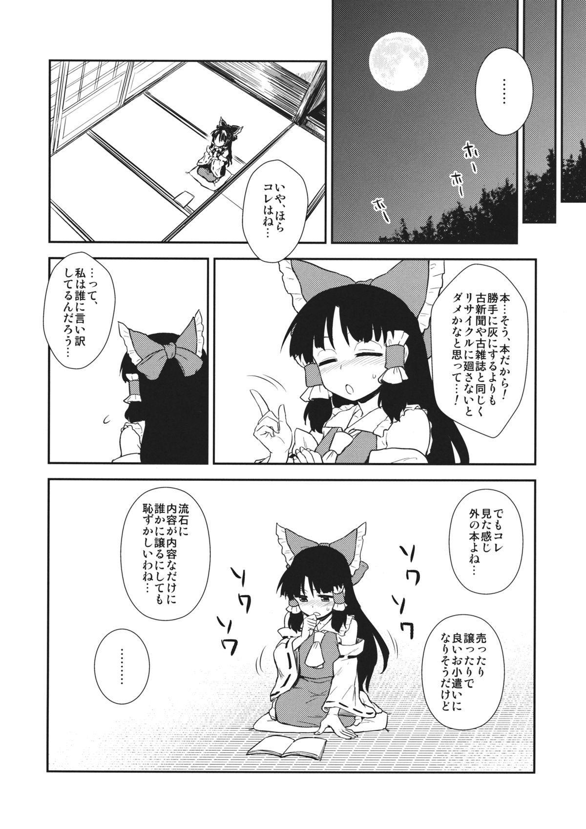 Otoshigoro no Reimu-san 2