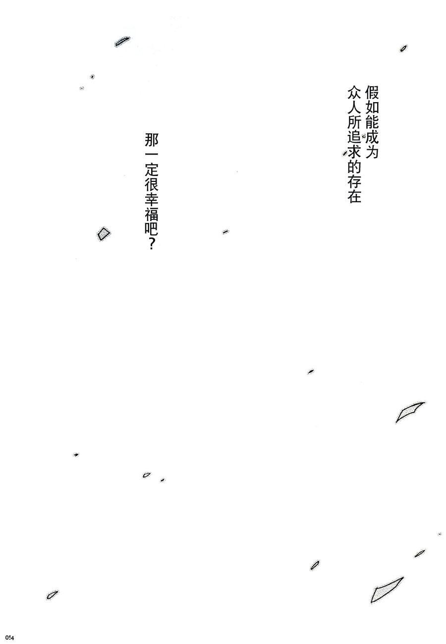 Sakashima no Taiyou ni Sasageru Ai no Uta | 献给倒阳的爱之诗 1