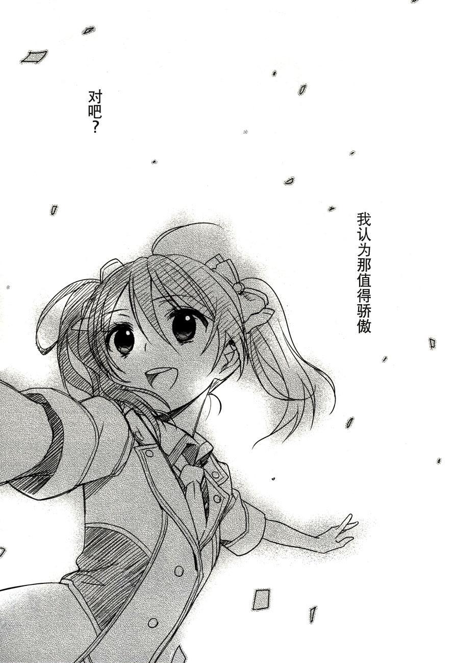 Sakashima no Taiyou ni Sasageru Ai no Uta | 献给倒阳的爱之诗 2
