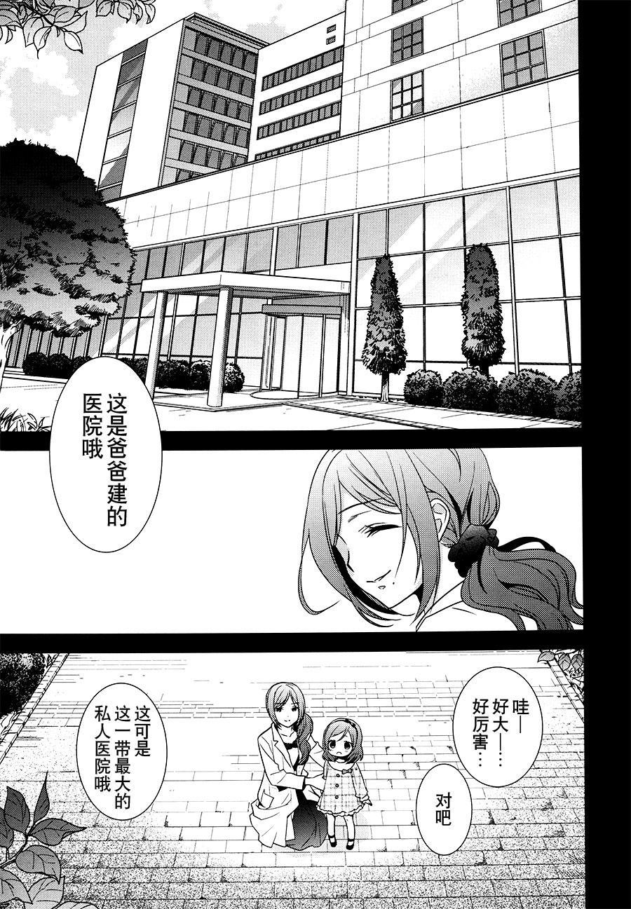 Sakashima no Taiyou ni Sasageru Ai no Uta | 献给倒阳的爱之诗 38