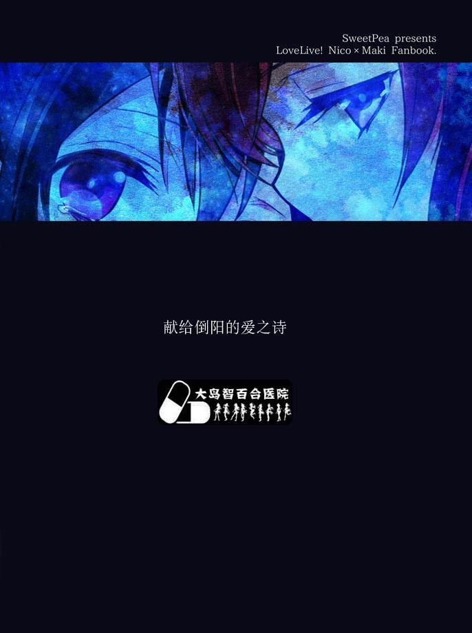 Sakashima no Taiyou ni Sasageru Ai no Uta | 献给倒阳的爱之诗 47