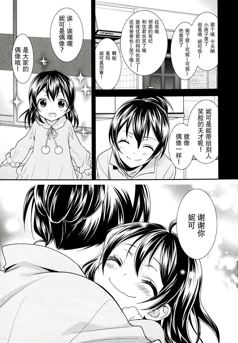 Sakashima no Taiyou ni Sasageru Ai no Uta | 献给倒阳的爱之诗 8