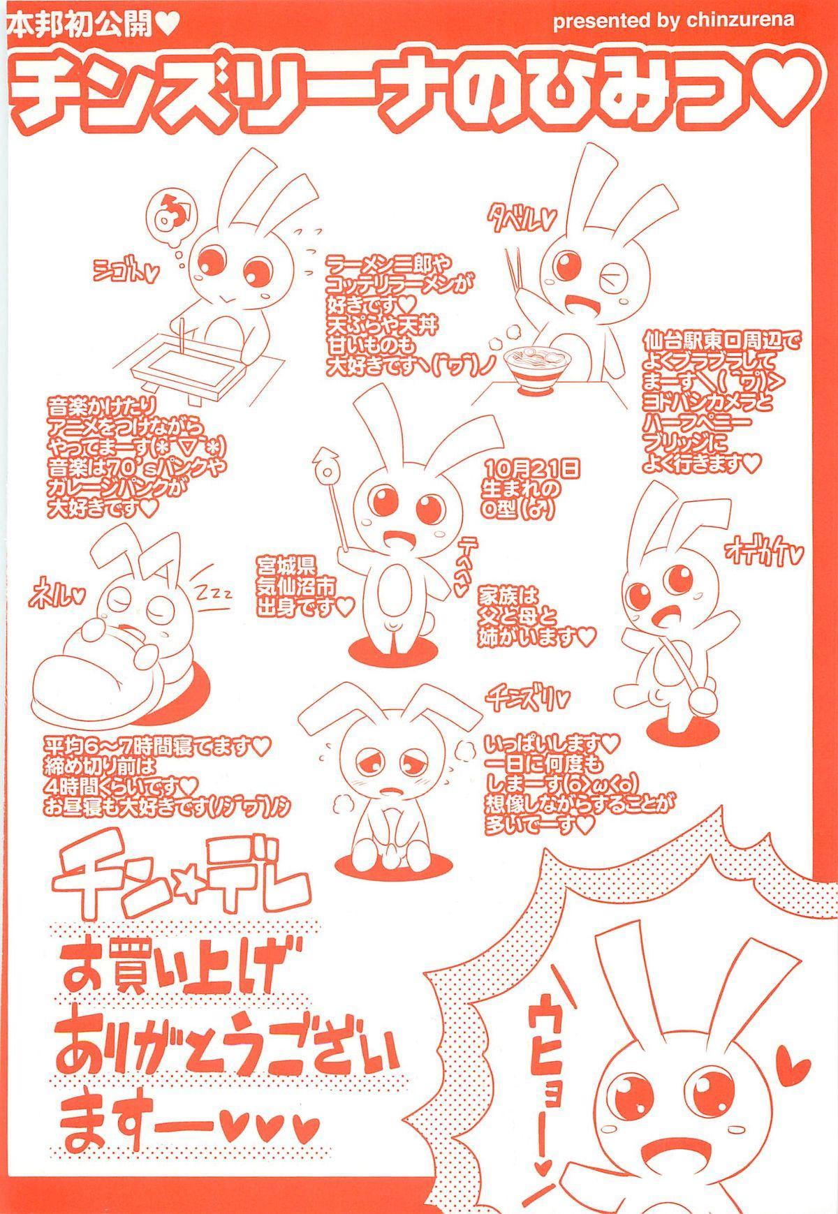 Chin☆Dere 202