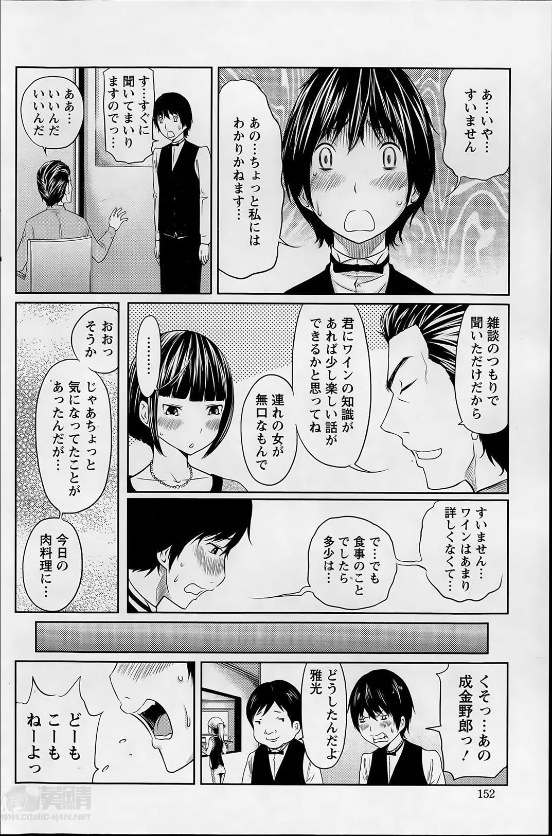 1 Oku no Onnanoko Ch.1-5 9