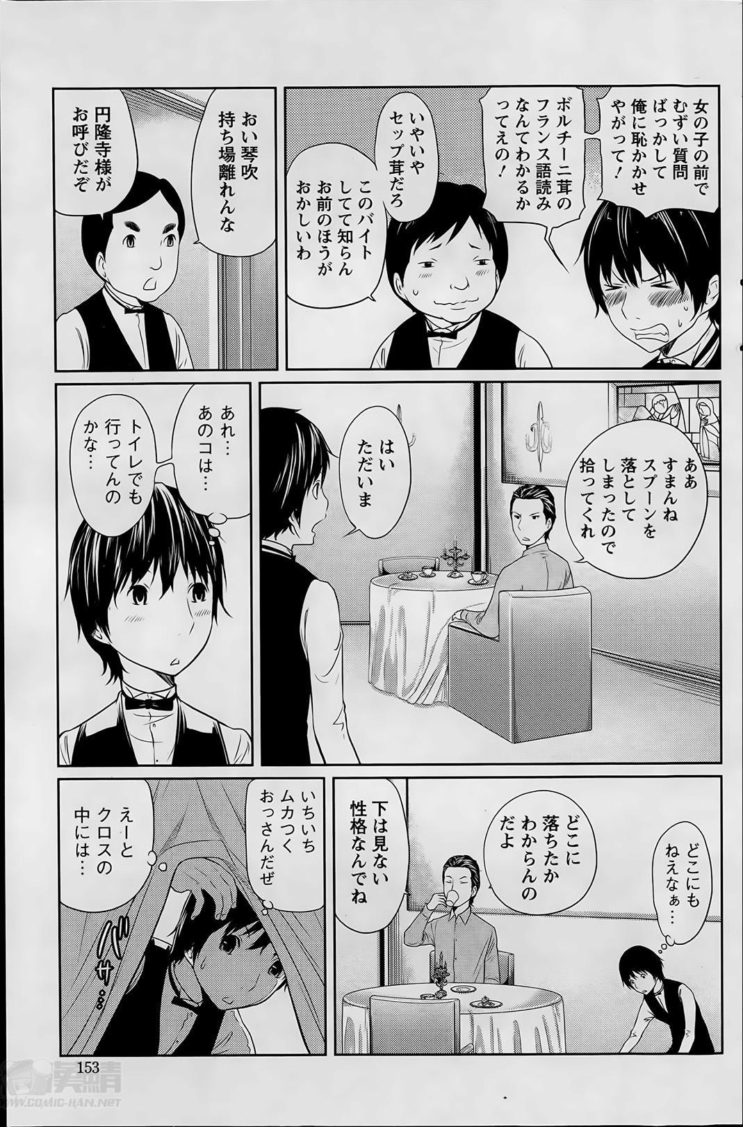 1 Oku no Onnanoko Ch.1-5 10