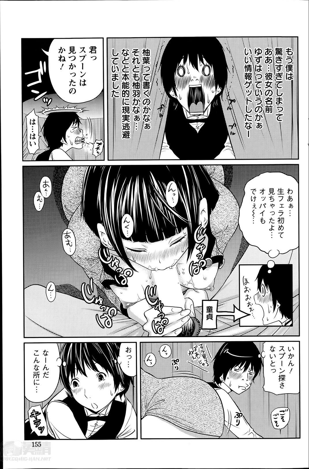 1 Oku no Onnanoko Ch.1-5 12