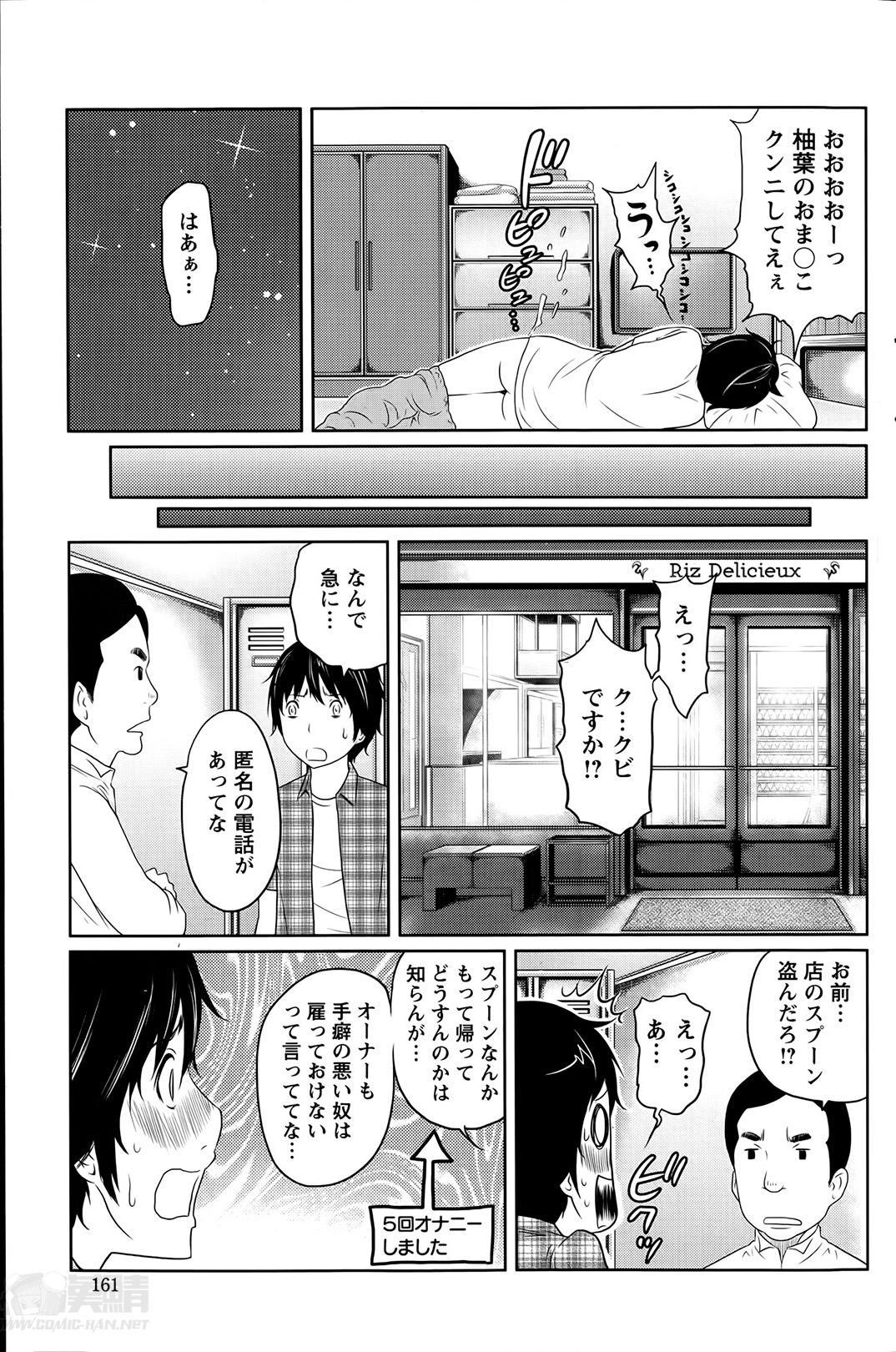 1 Oku no Onnanoko Ch.1-5 18