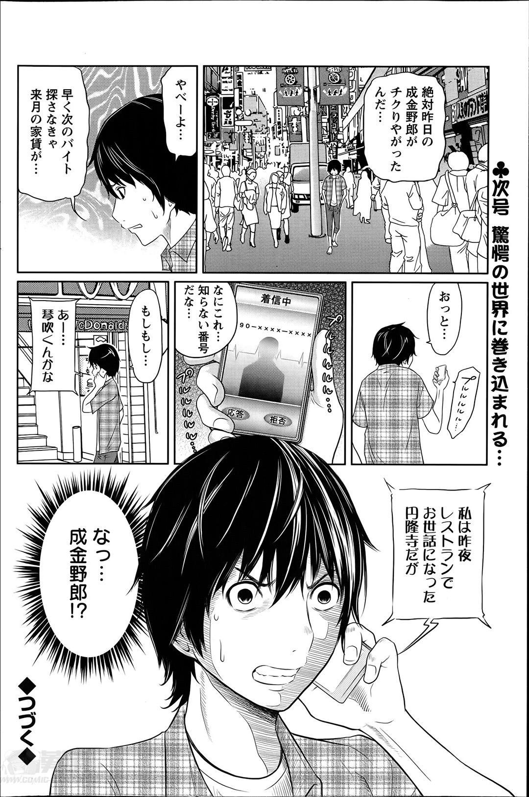 1 Oku no Onnanoko Ch.1-5 19