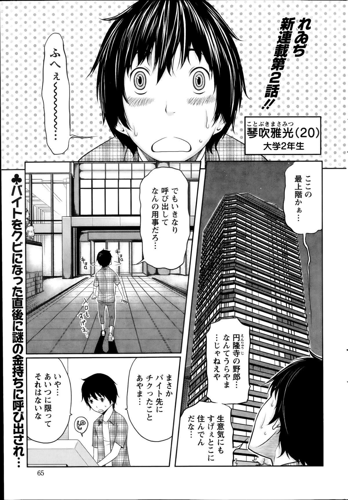 1 Oku no Onnanoko Ch.1-5 20