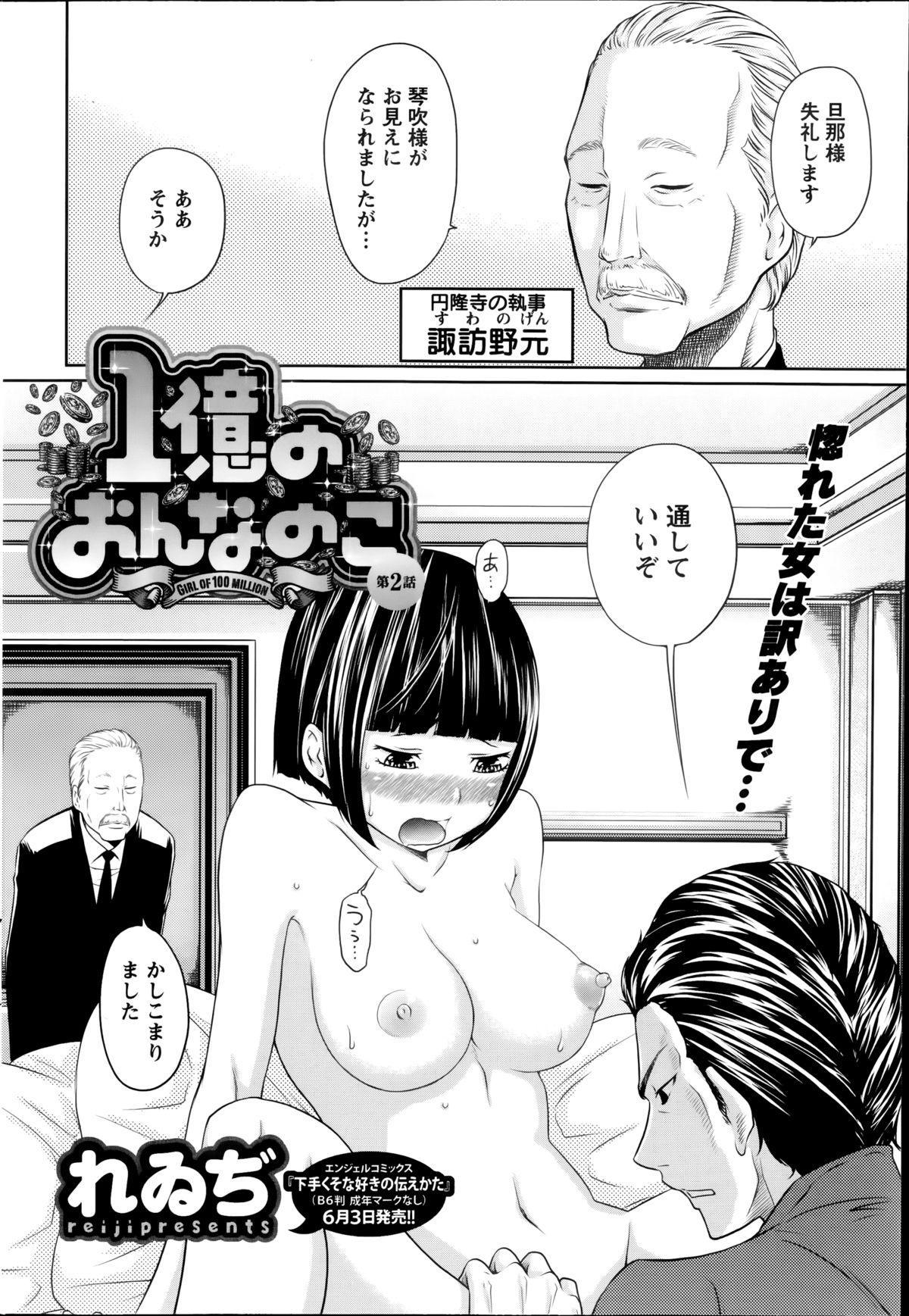 1 Oku no Onnanoko Ch.1-5 21