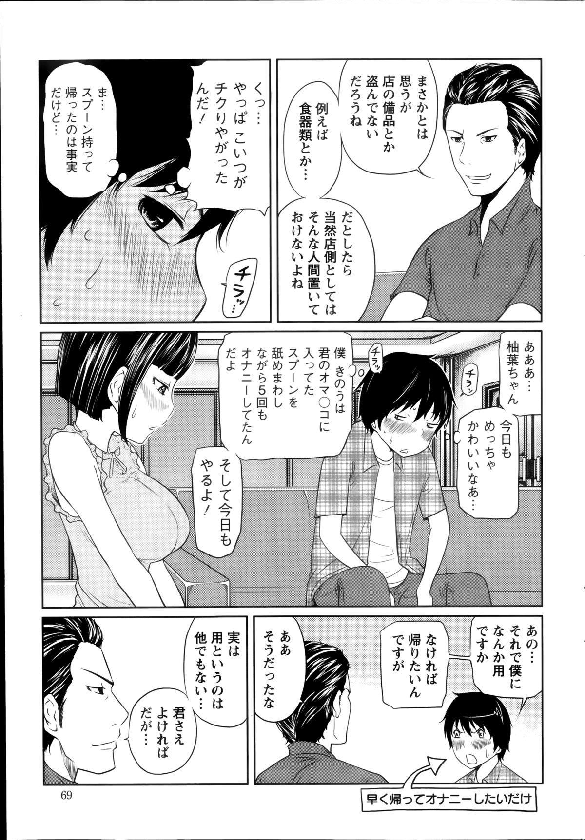 1 Oku no Onnanoko Ch.1-5 24