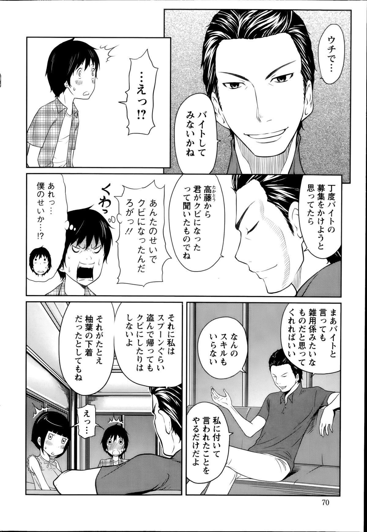1 Oku no Onnanoko Ch.1-5 25