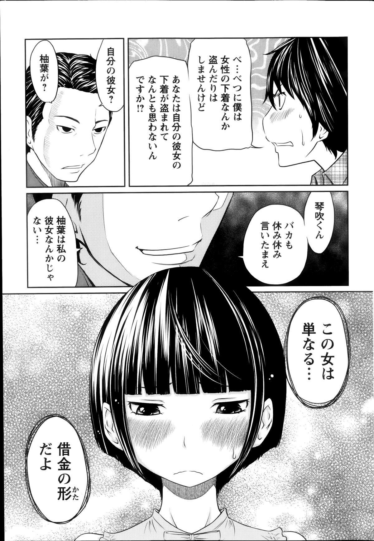 1 Oku no Onnanoko Ch.1-5 26