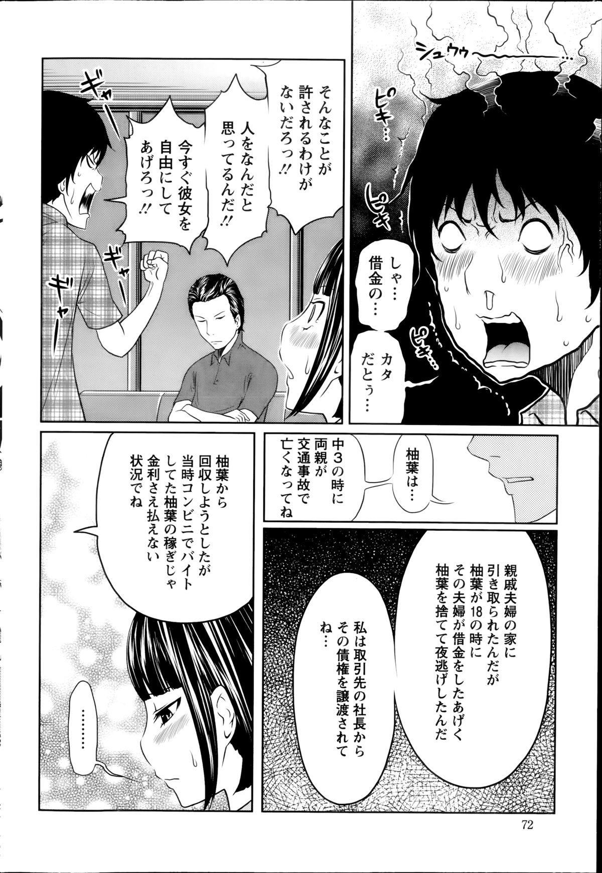 1 Oku no Onnanoko Ch.1-5 27