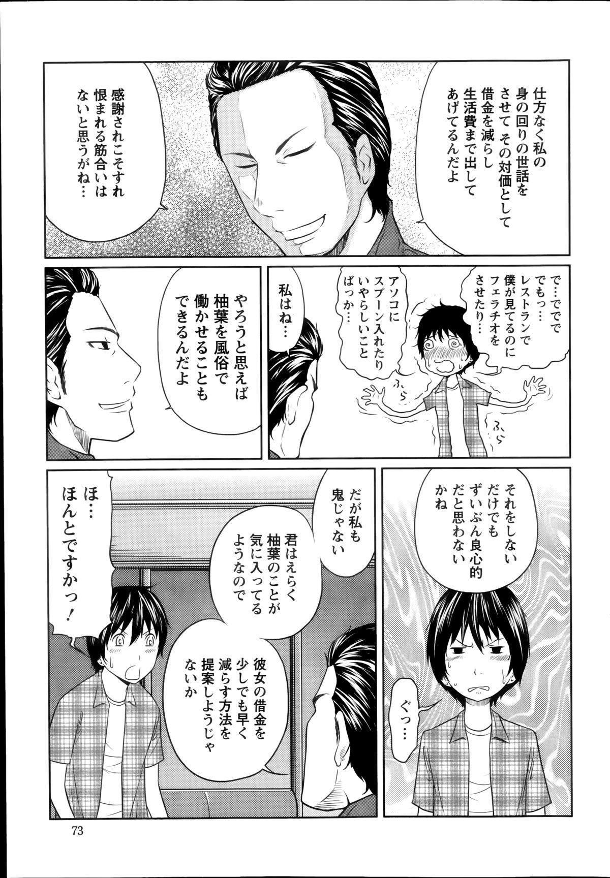 1 Oku no Onnanoko Ch.1-5 28