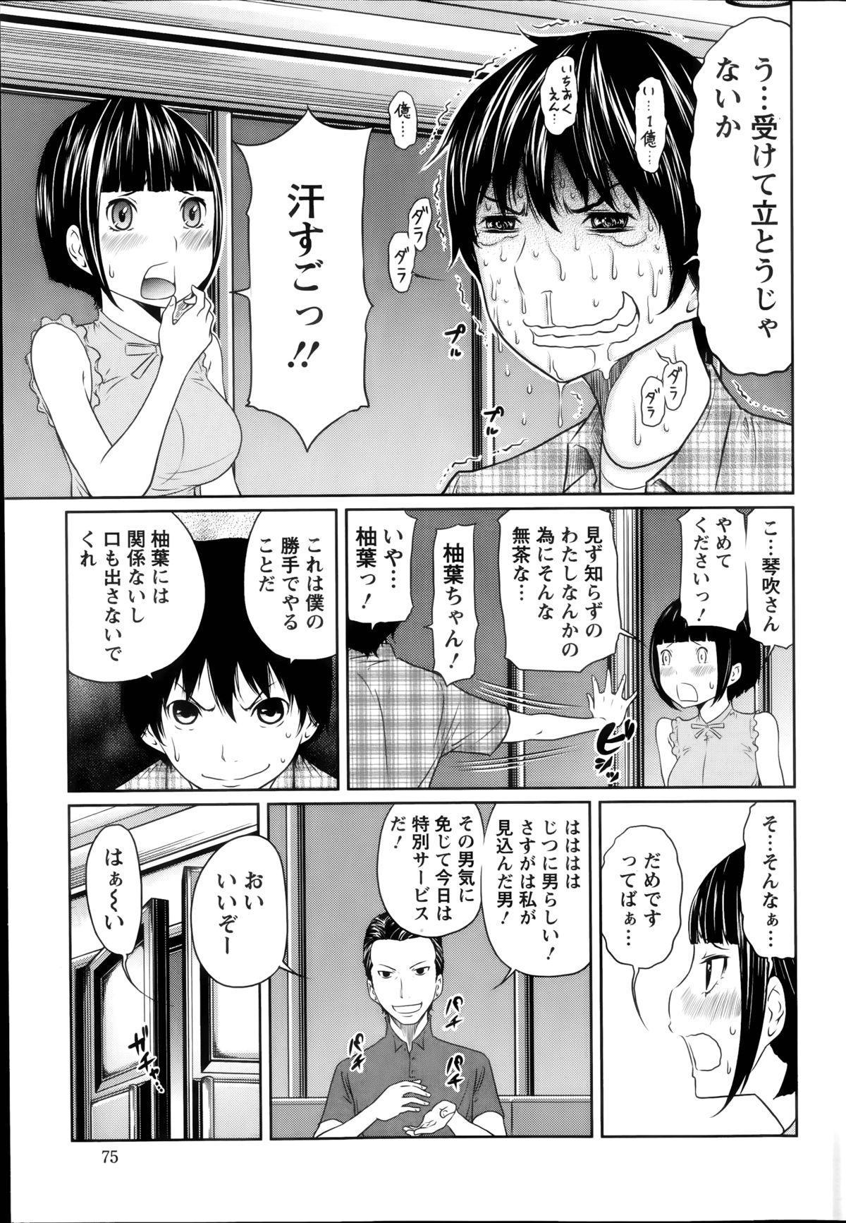 1 Oku no Onnanoko Ch.1-5 30